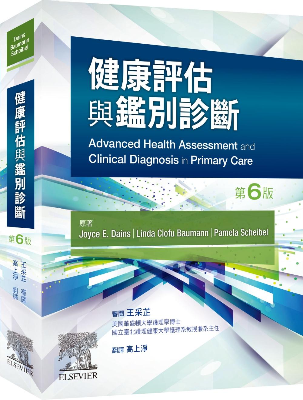 健康評估與鑑別診斷(6版)