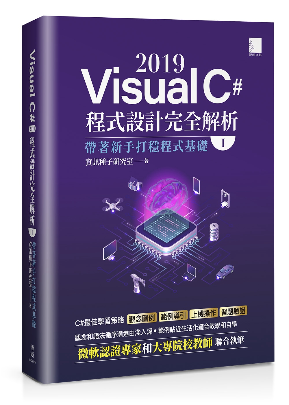Visual C# 2019程...