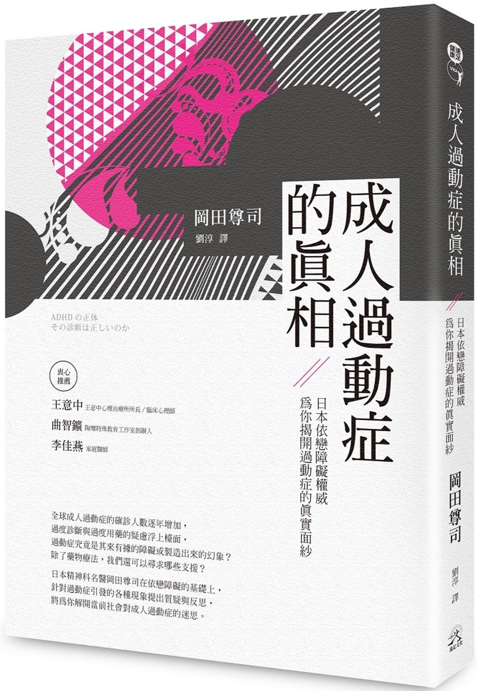 成人過動症的真相:日本依戀障礙...