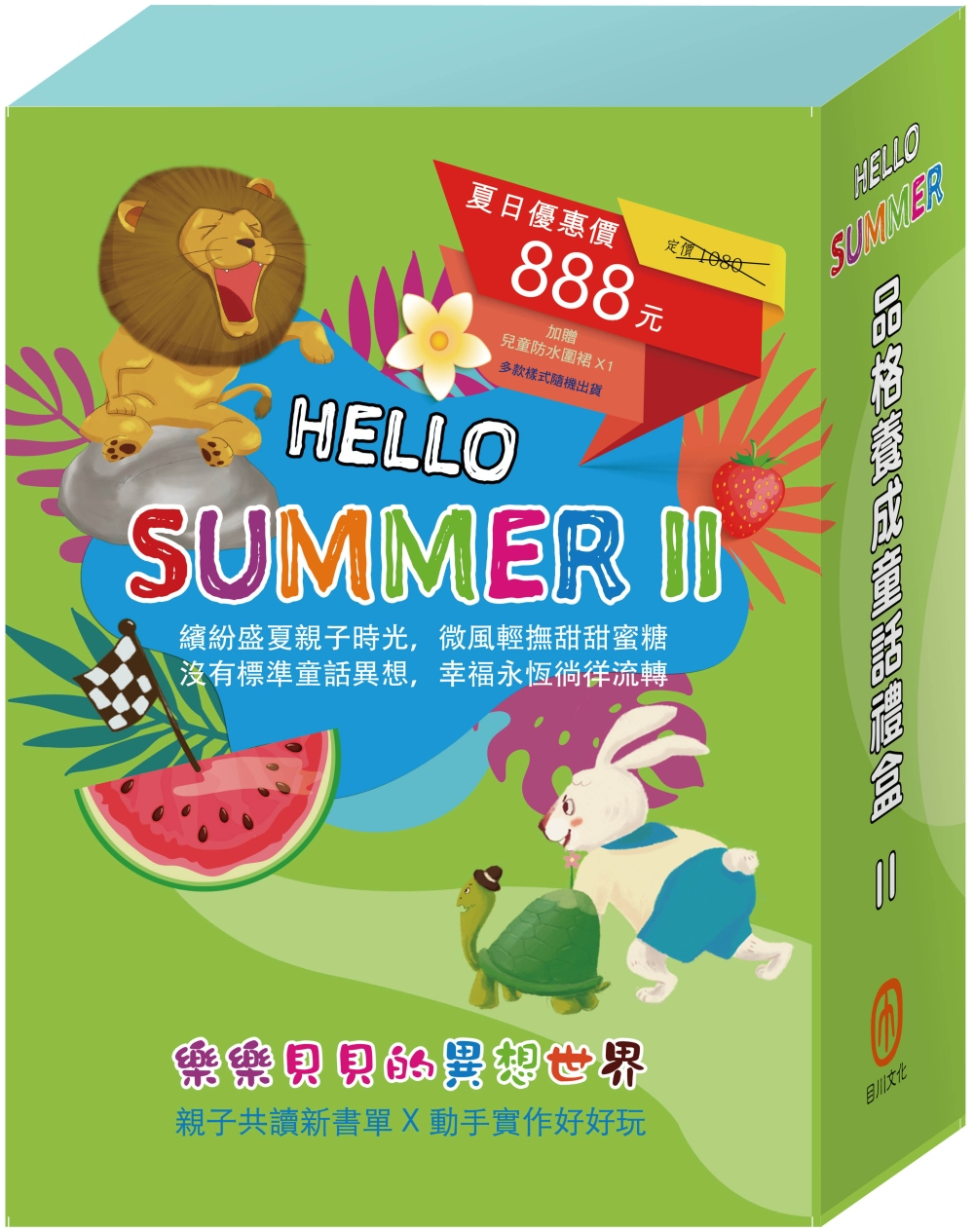 【HELLO SUMMER】品...