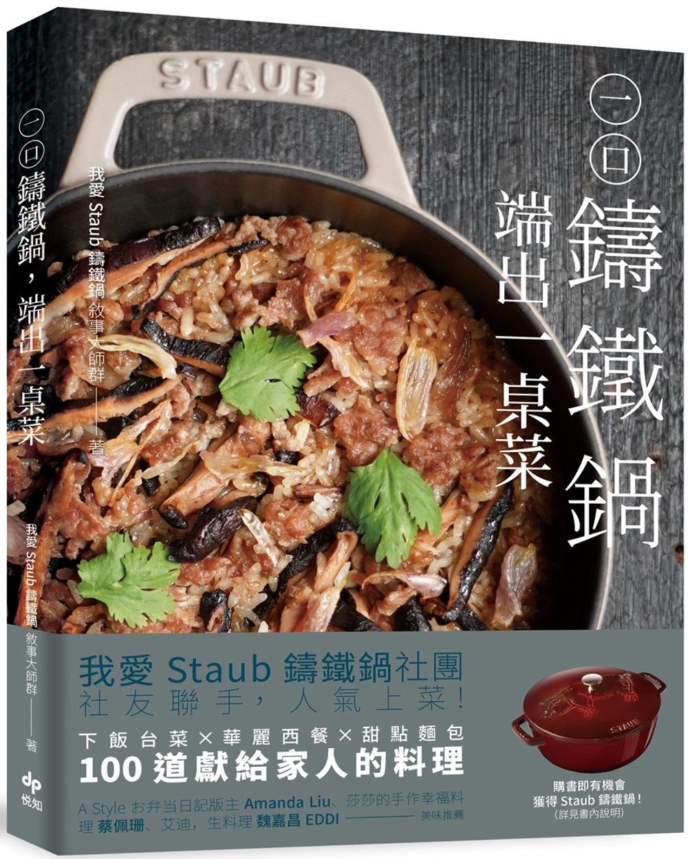 一口鑄鐵鍋,端出一桌菜
