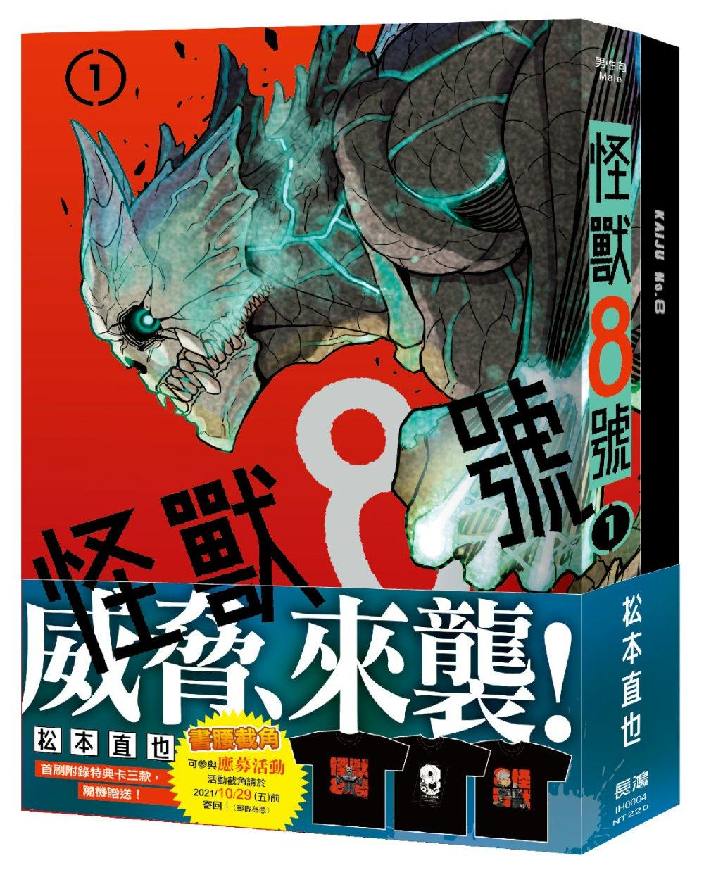 怪獸8號(1) 紀念限定版