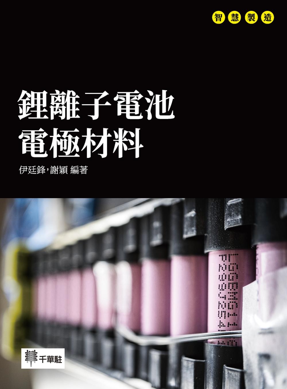 鋰離子電池電極材料(限台灣)