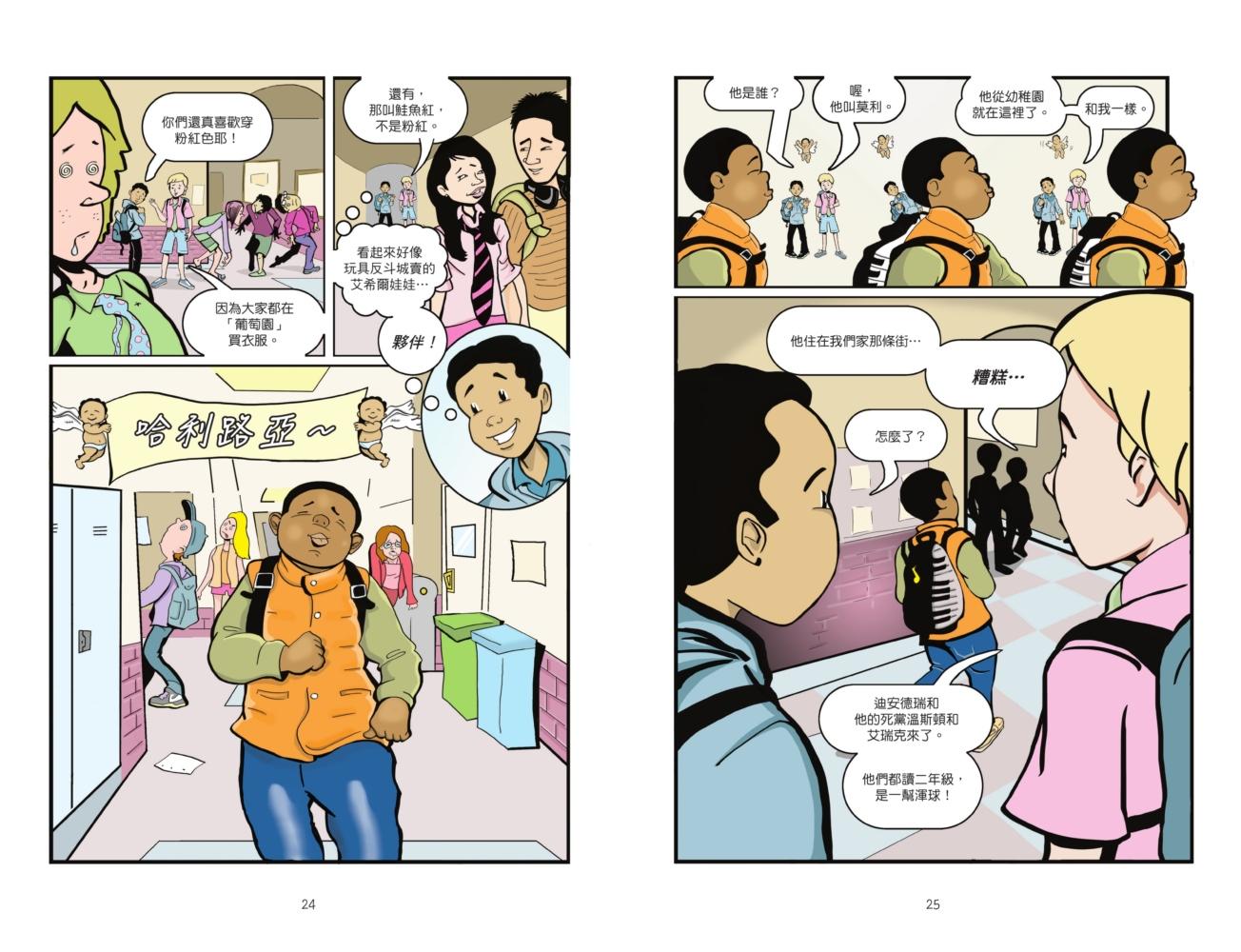 菁英學校許諾的不只傑出,還有擠進「圈子」,各種幽微的規則令喬登困惑不解,如對學校裡大家所穿的「鮭魚紅」。(圖片來源/New Kid © 2019 Jerry Craft)