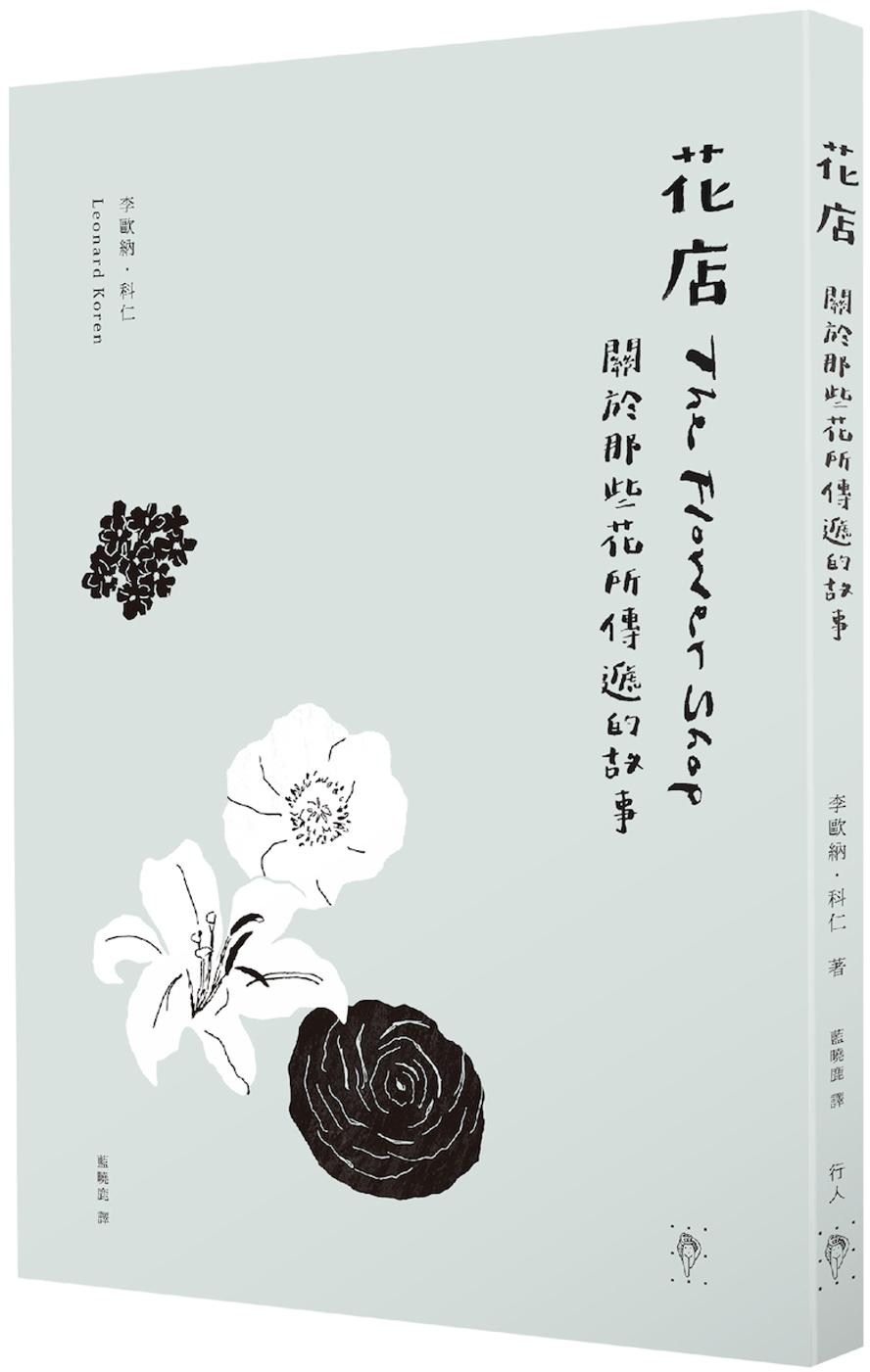 花店:關於那些花所傳遞的故事