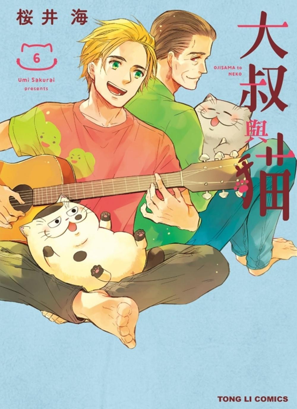 大叔與貓 6 (首刷限定版)