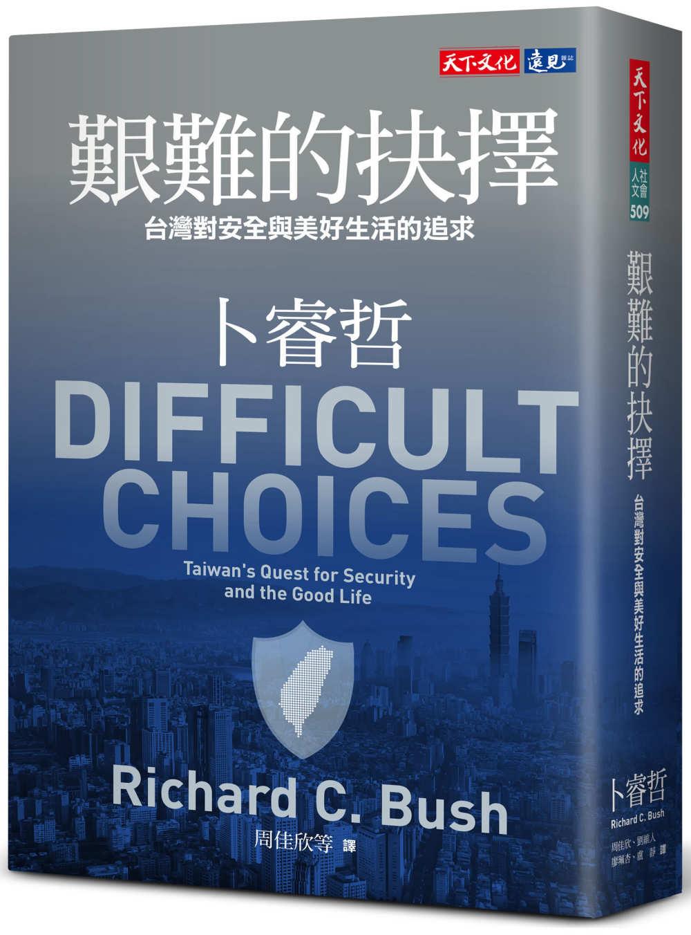艱難的抉擇:台灣對安全與美好生...