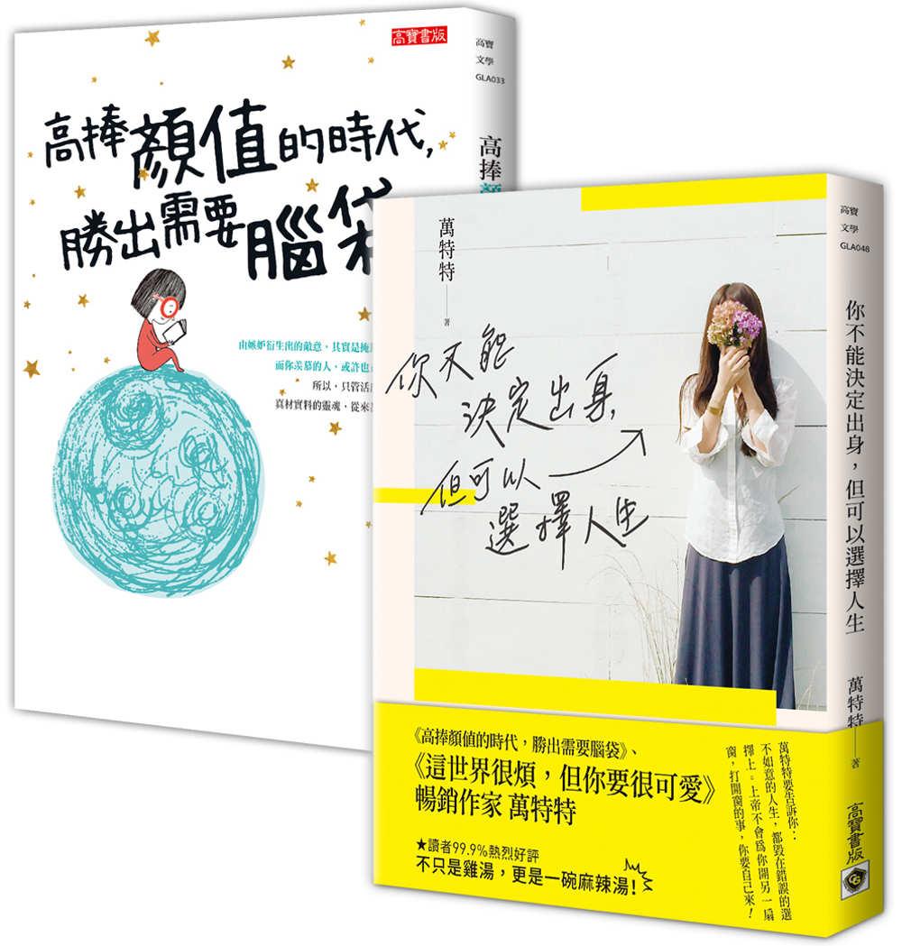 【暢銷作家萬特特選擇人生】二冊...