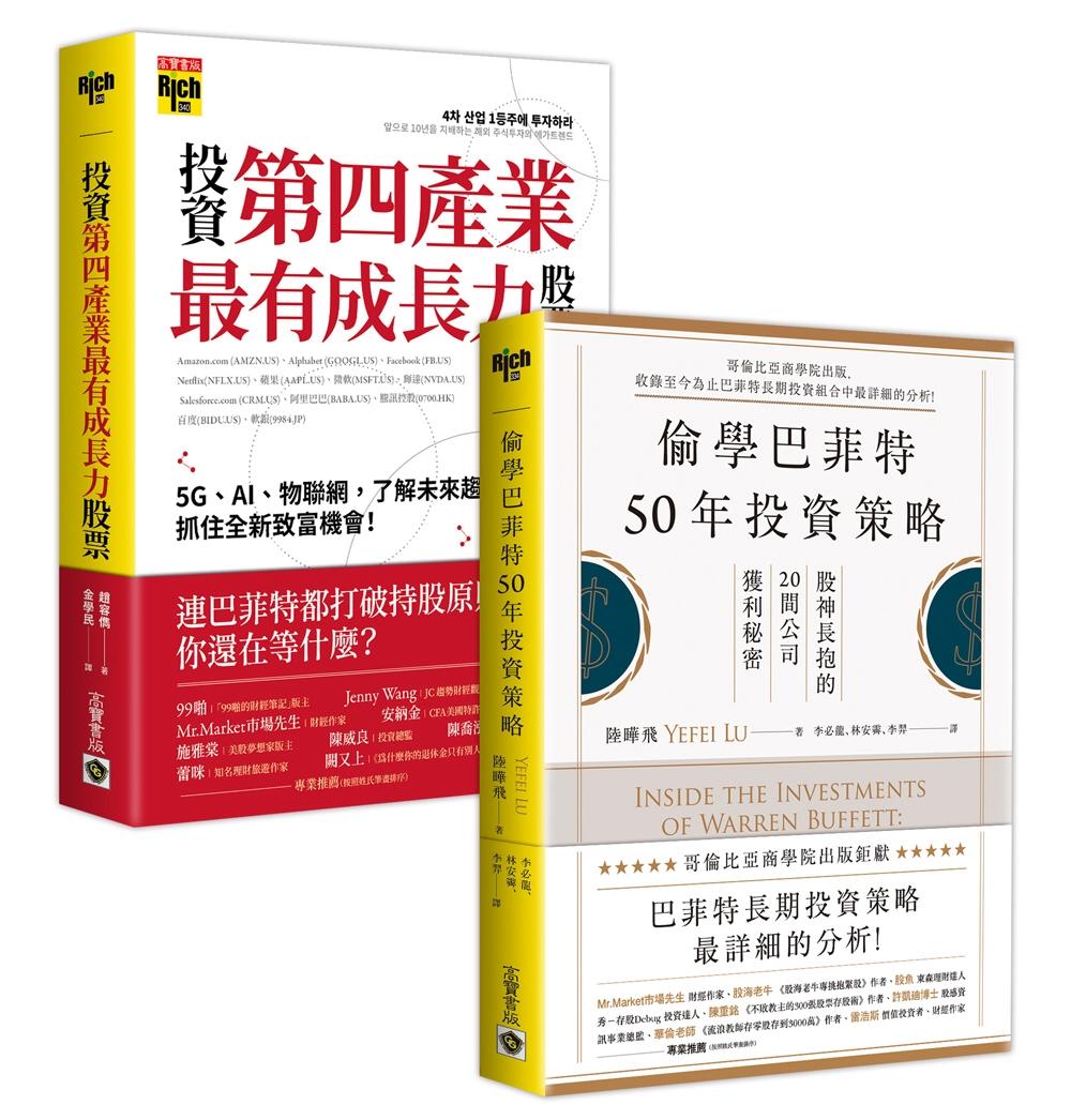 【遠距看準投資術.套書】:偷學...