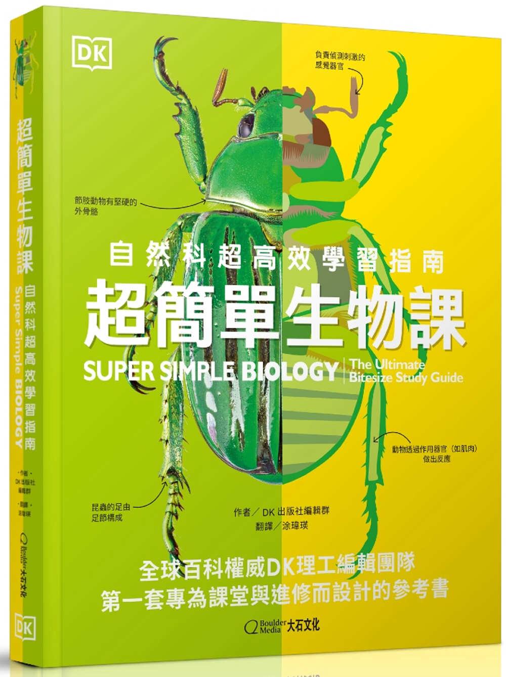 超簡單生物課:自然科超高效學習...