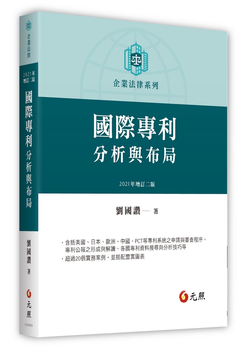 國際專利分析與布局(二版)