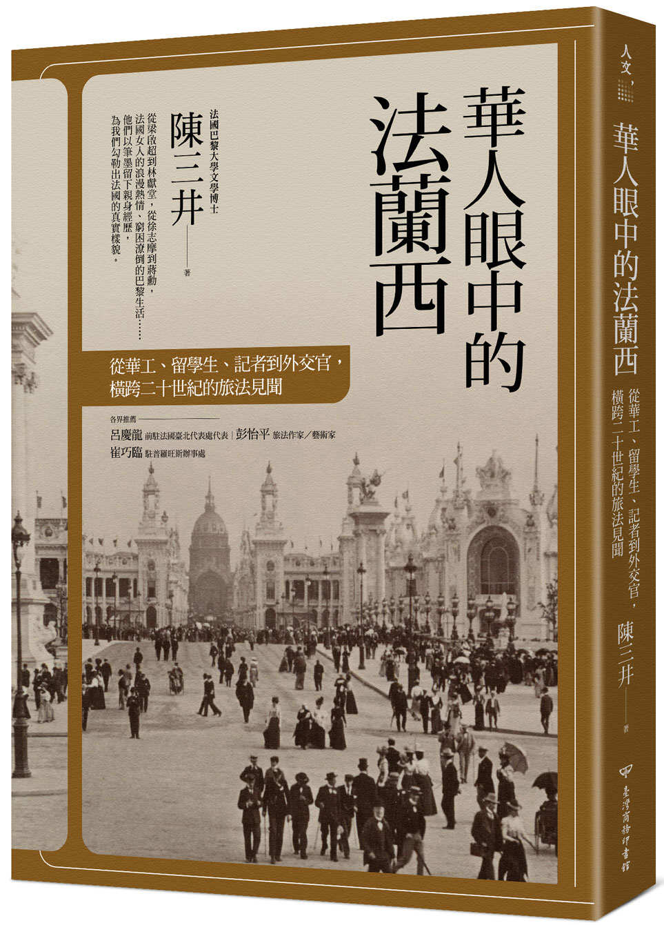 華人眼中的法蘭西:從華工、留學...