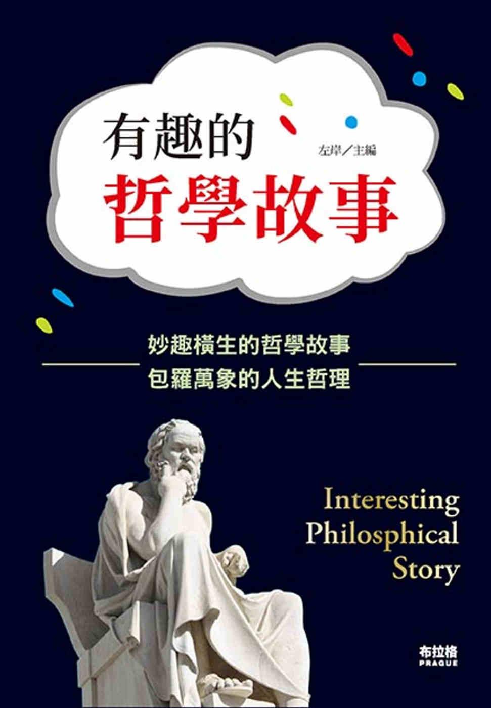 有趣的哲學故事