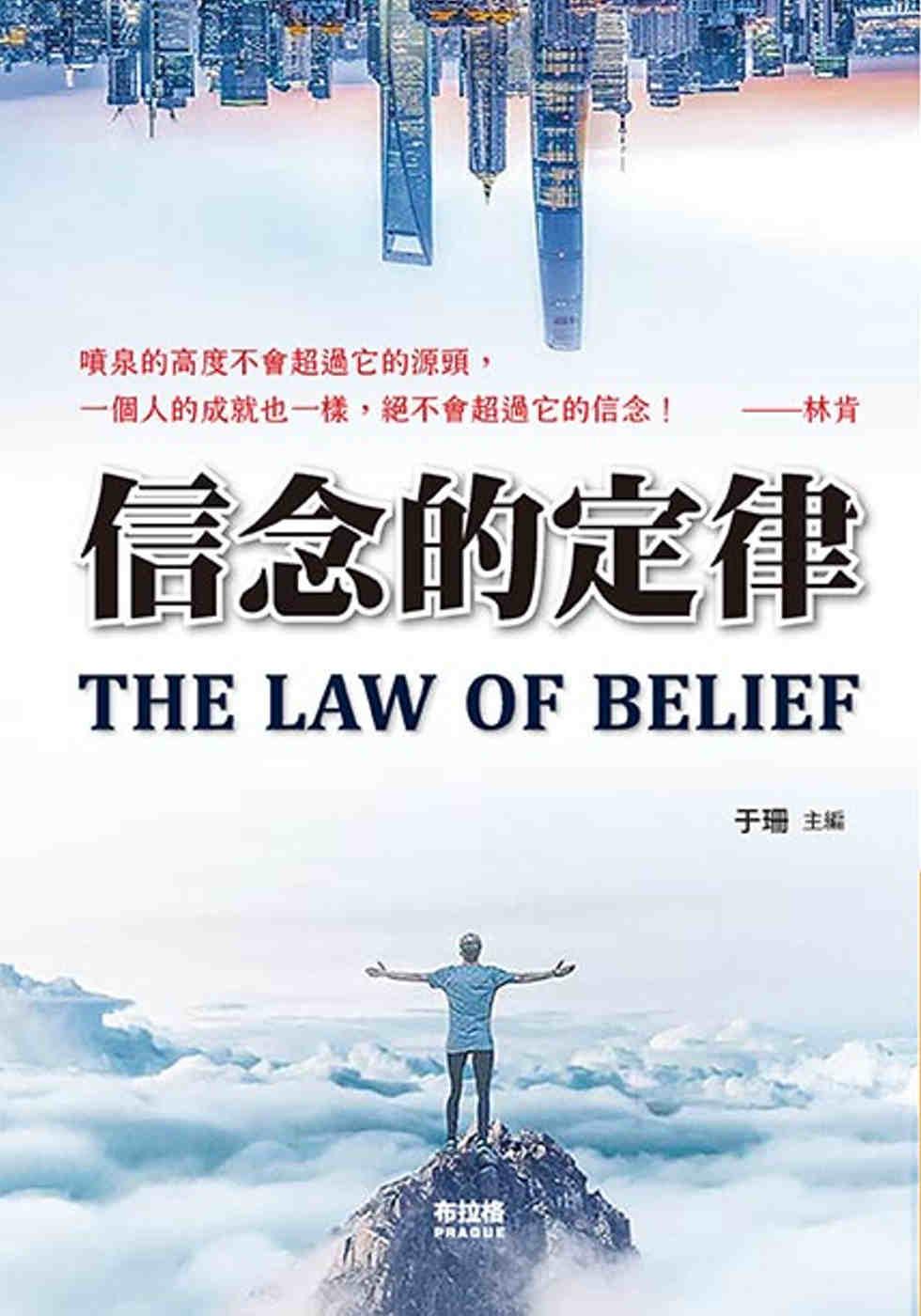 信念的定律