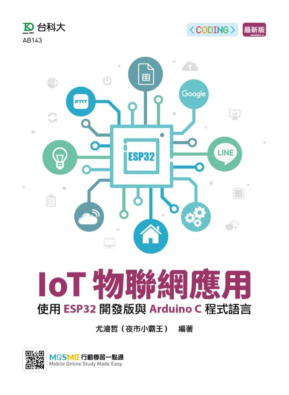 IoT物聯網應用:使用ESP3...