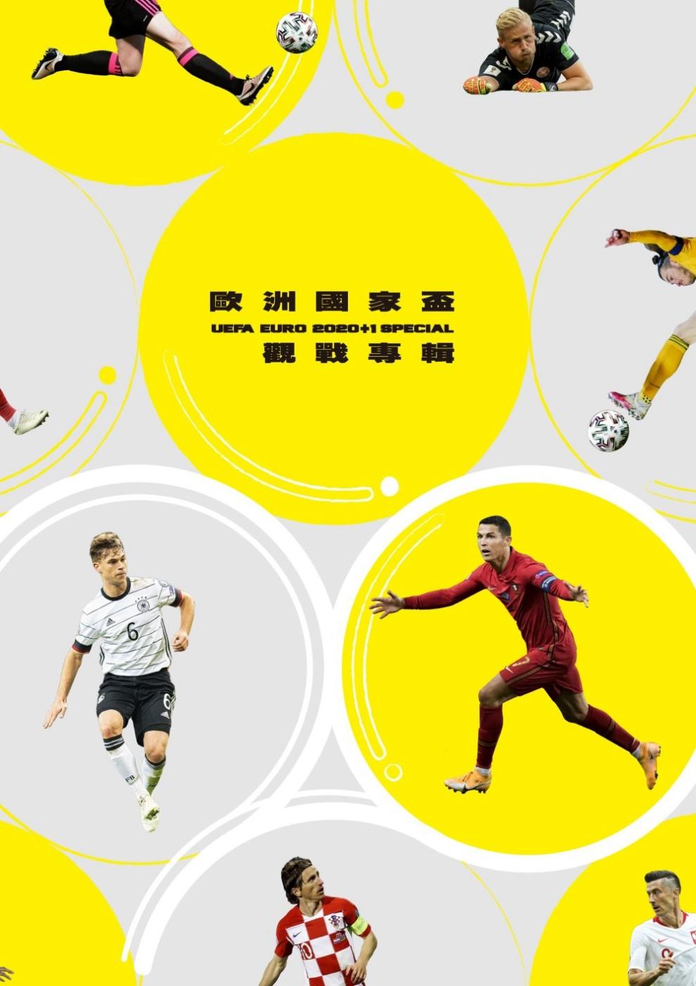 2020+歐洲國家盃觀戰專輯