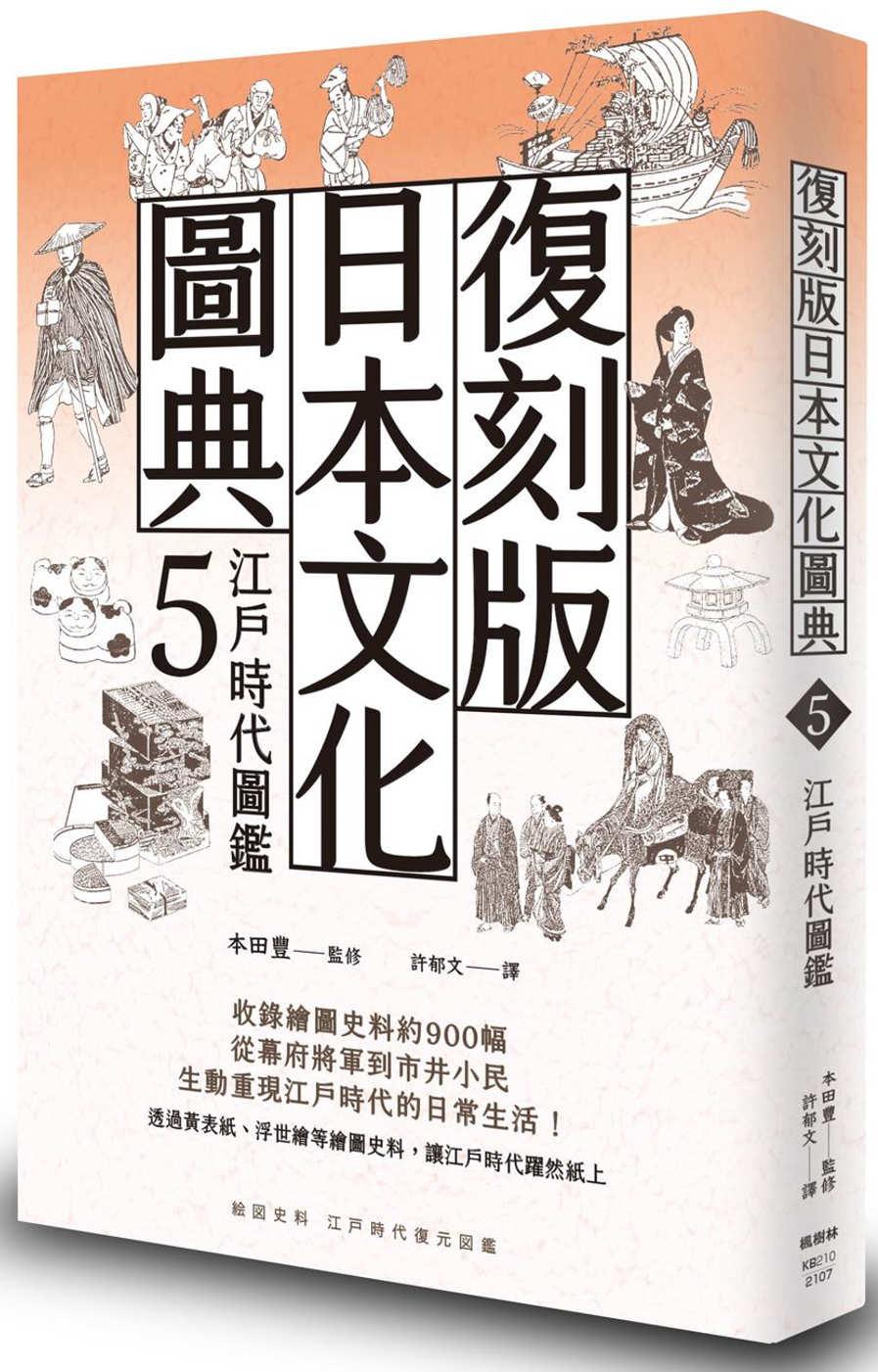 復刻版日本文化圖典5 江戶時代...