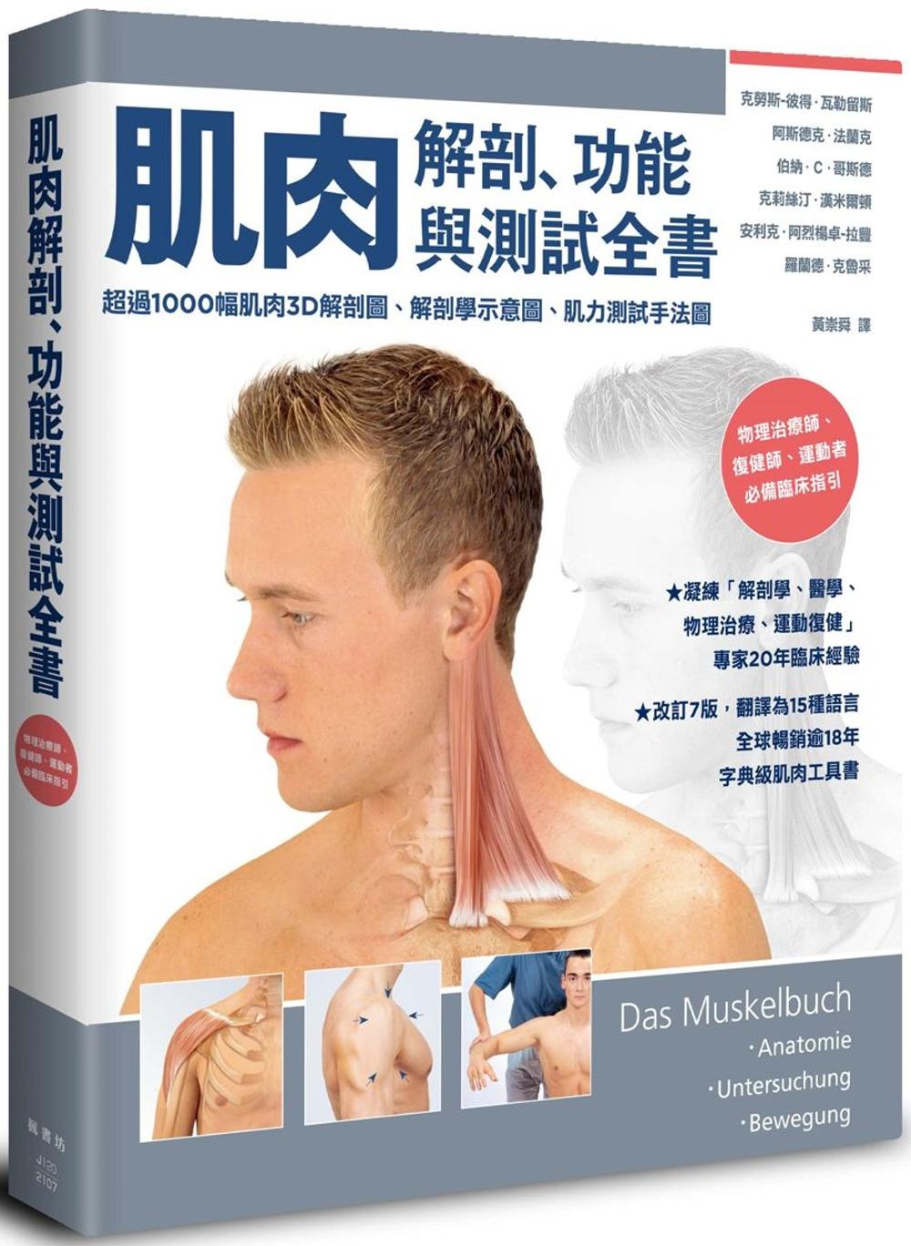 肌肉解剖、功能與測試全書:改訂...