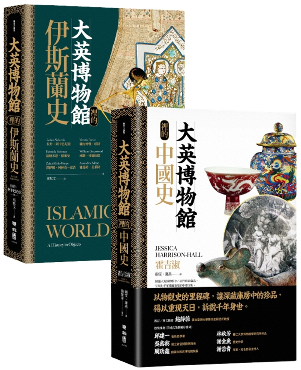 大英博物館裡的世界史(中國+伊...