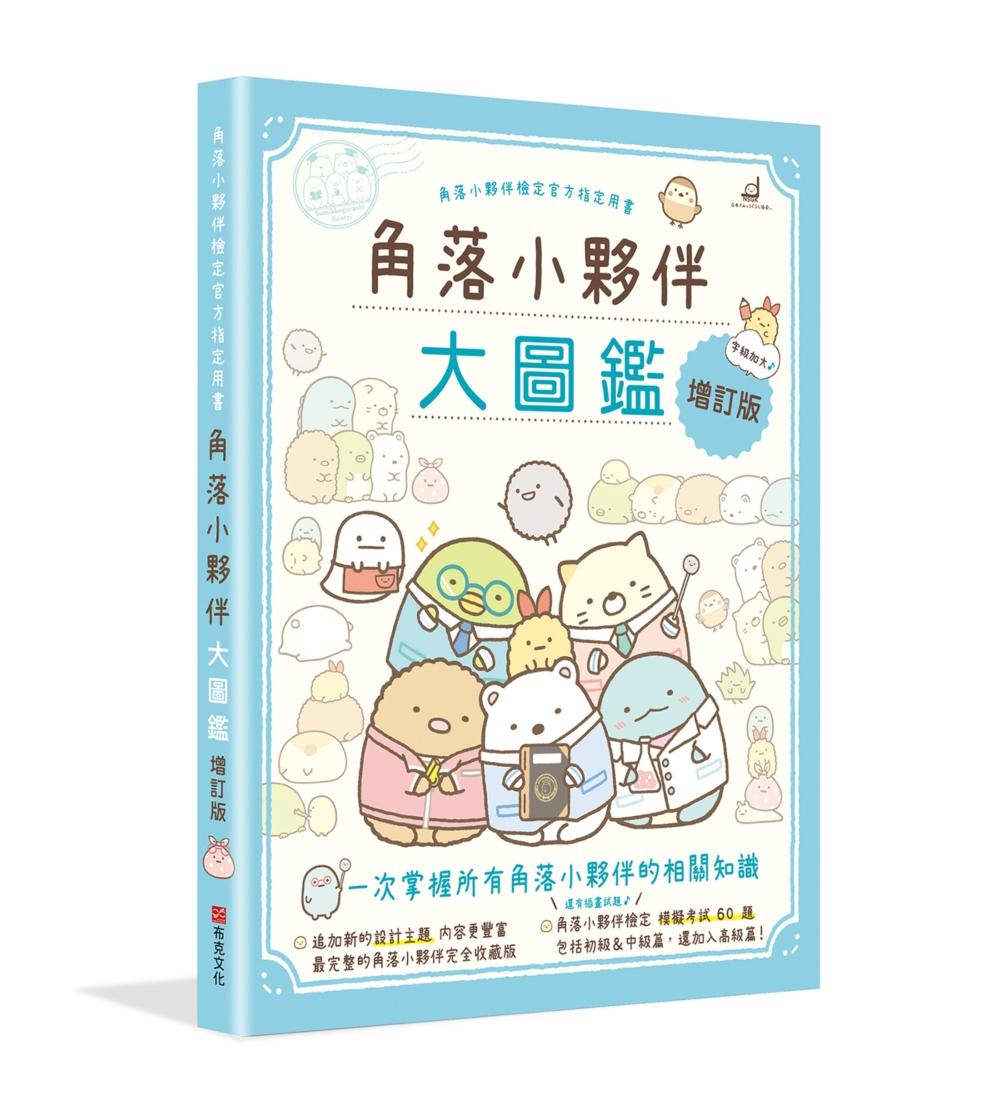 角落小夥伴大圖鑑增訂版:角落小...