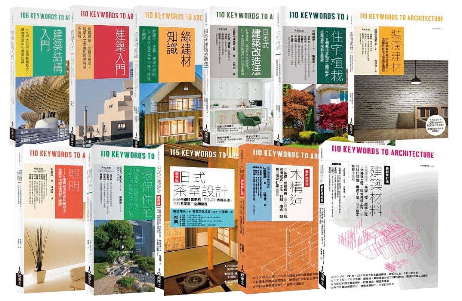 日本建築學技術‧美學‧工法全覽...