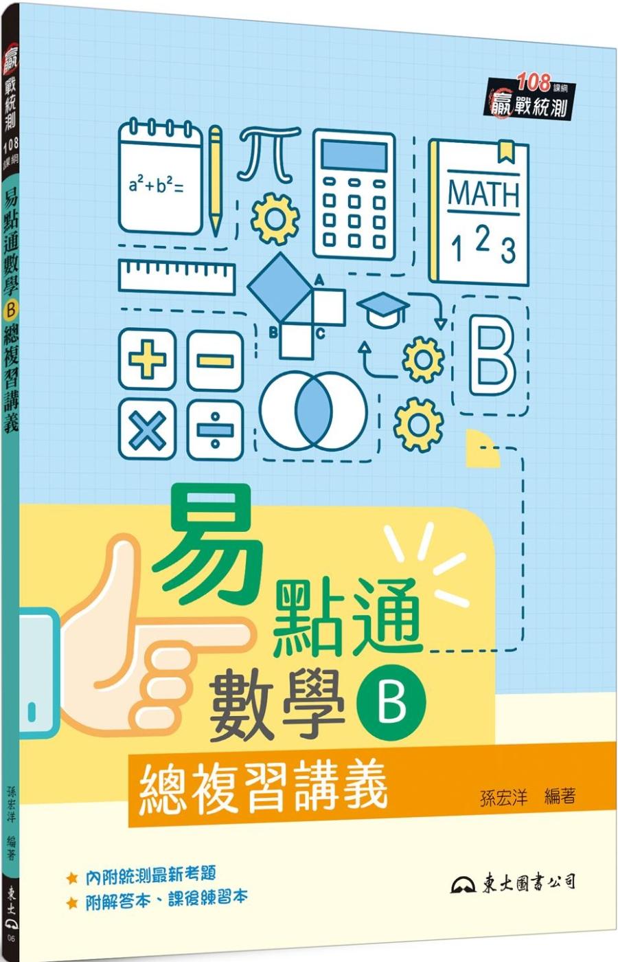 技術型高中易點通數學B總複習講...