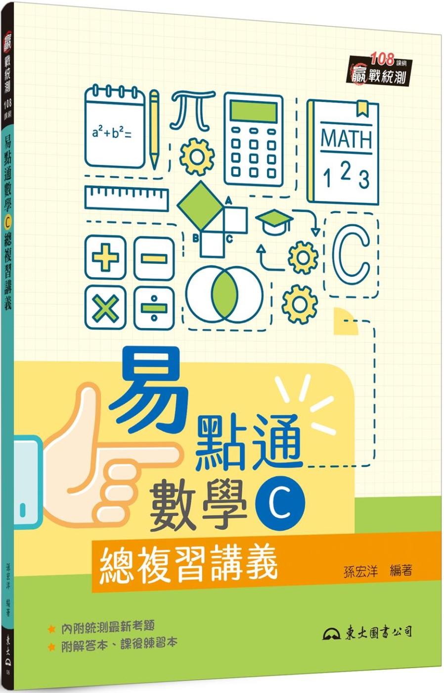 技術型高中易點通數學C總複習講義(含解答本、課後練習本)