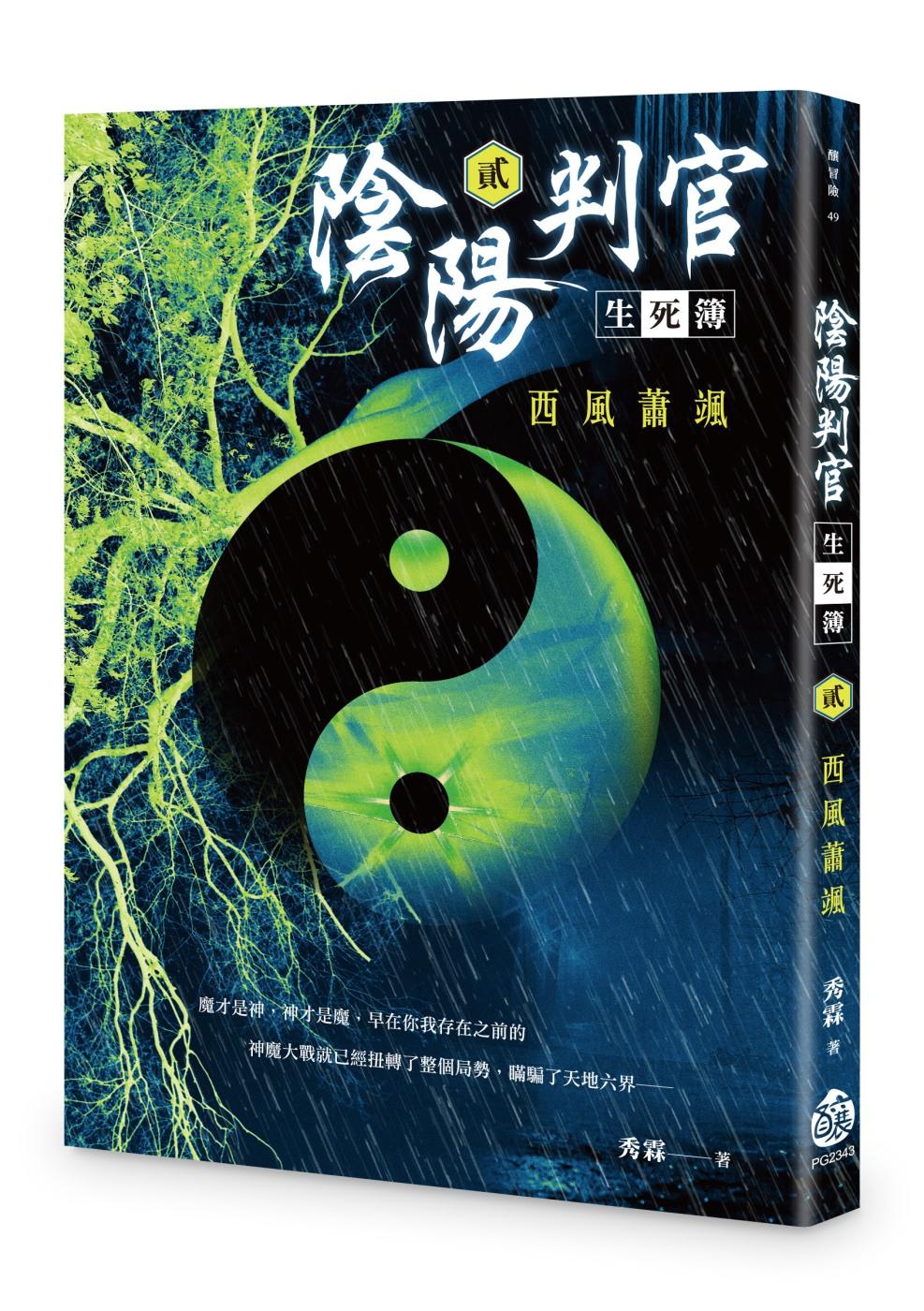 陰陽判官生死簿(貳):西風蕭颯