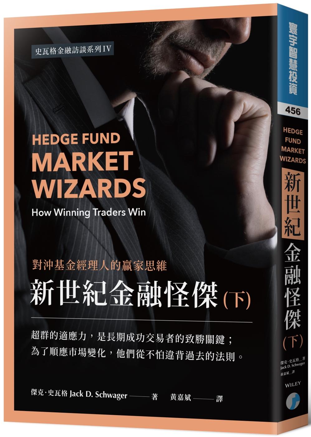 新世紀金融怪傑:對沖基金經理人...