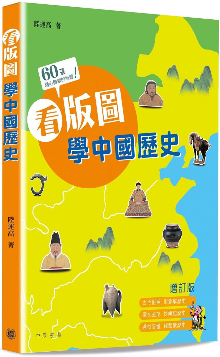 看版圖學中國歷史(二版)