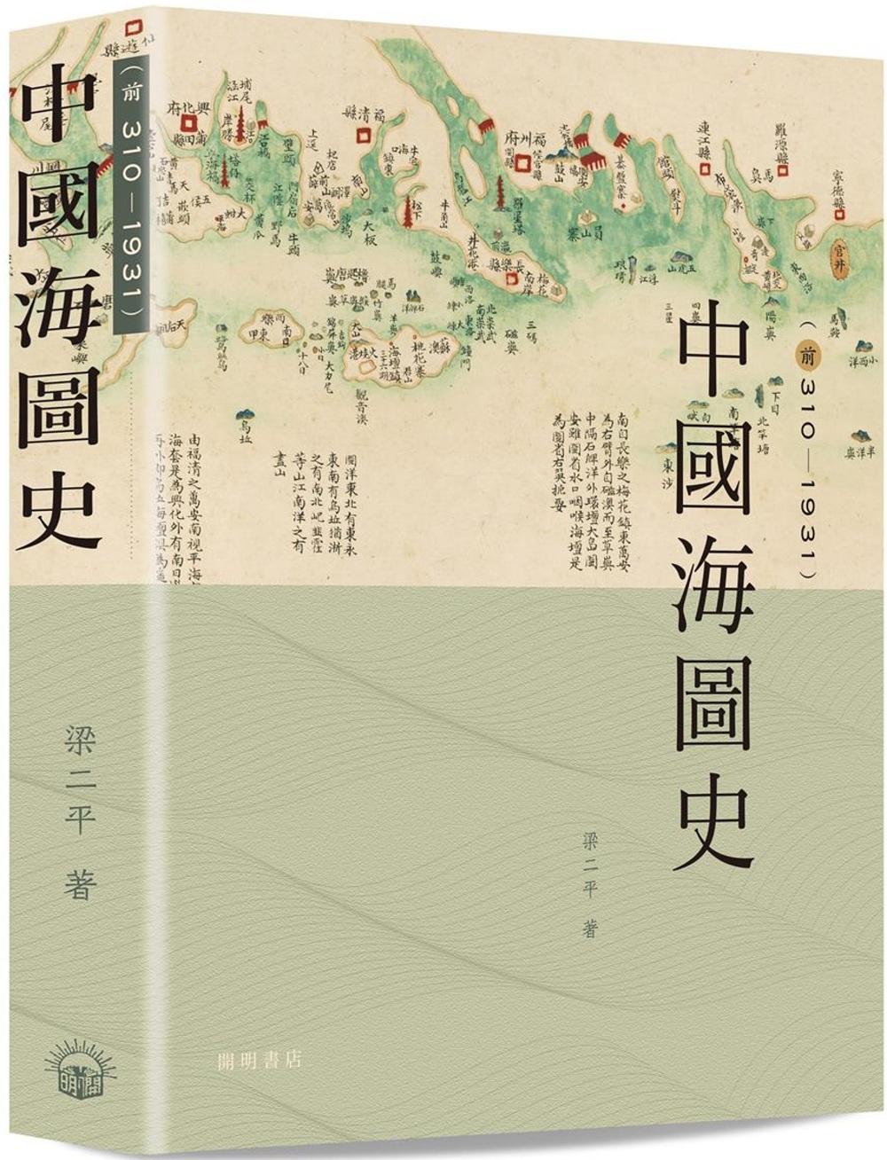 中國海圖史(前310-1931...