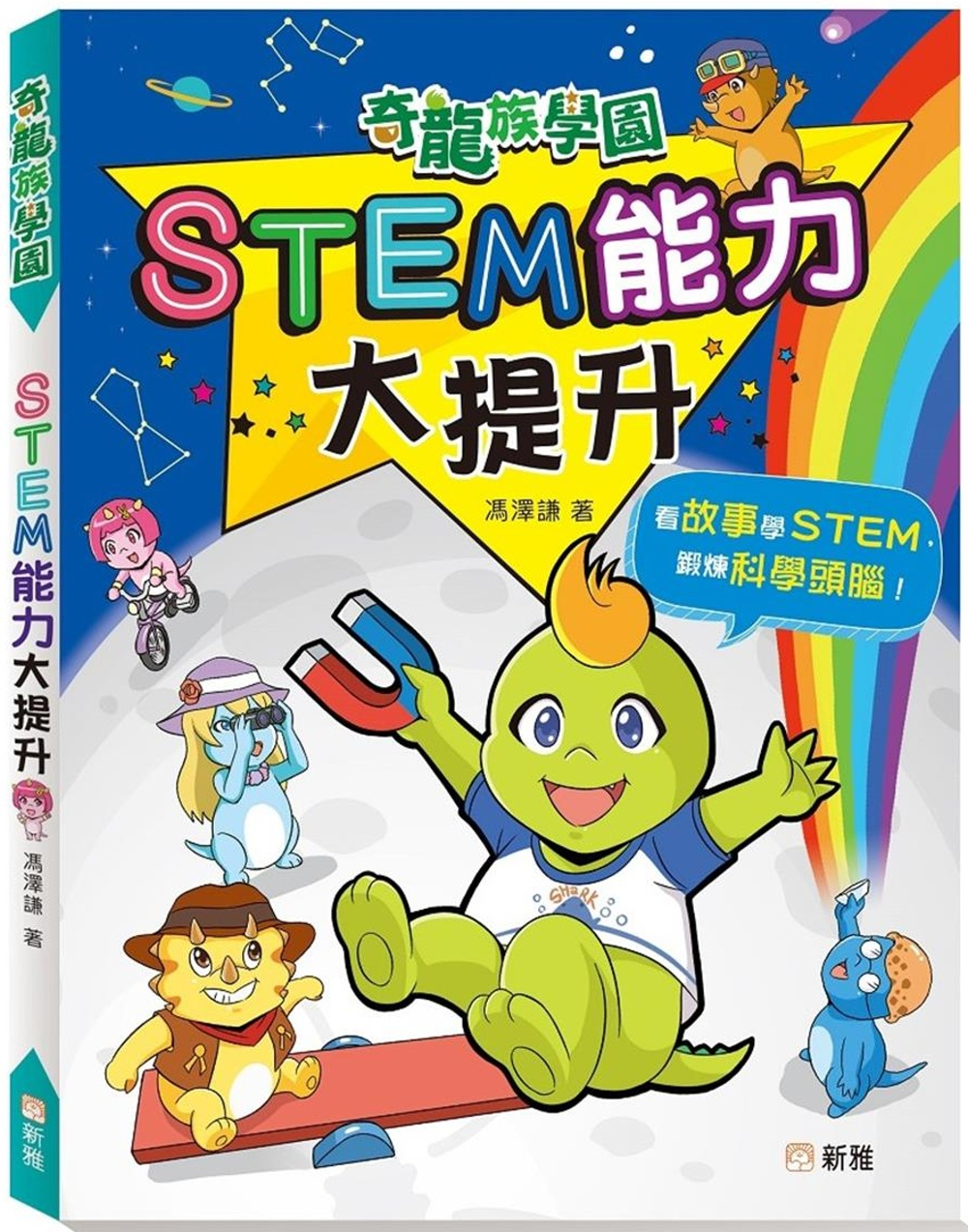 STEM能力大提升【奇龍族學園...