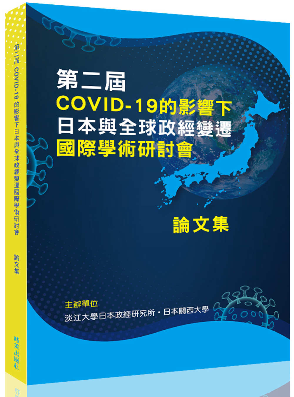 第二屆 COVID-19的影響...