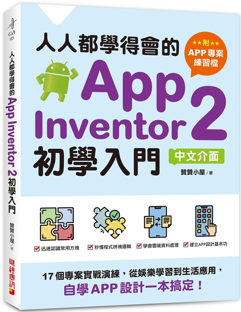 人人都學得會的App Inve...