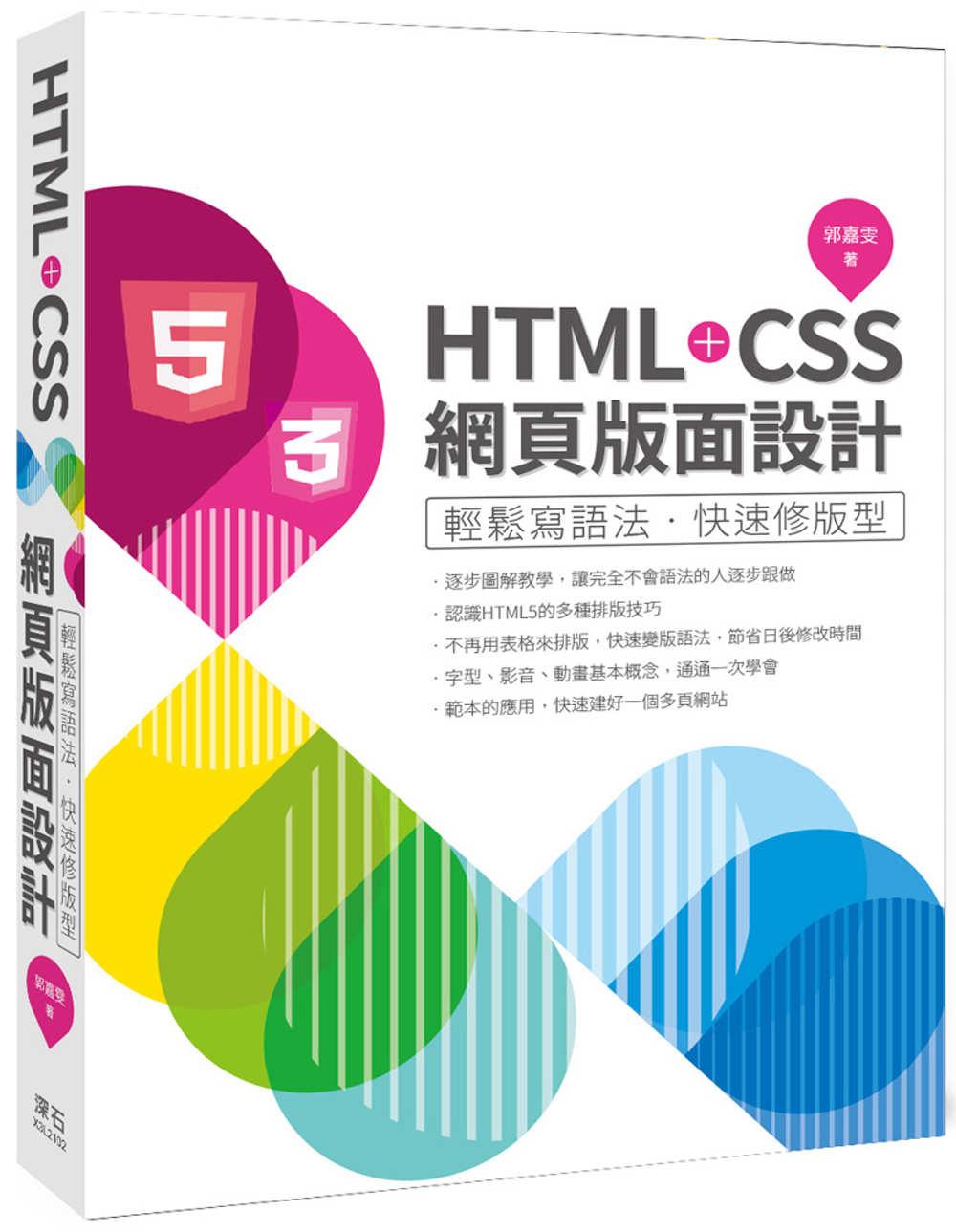 HTML+CSS網頁版面設計-...