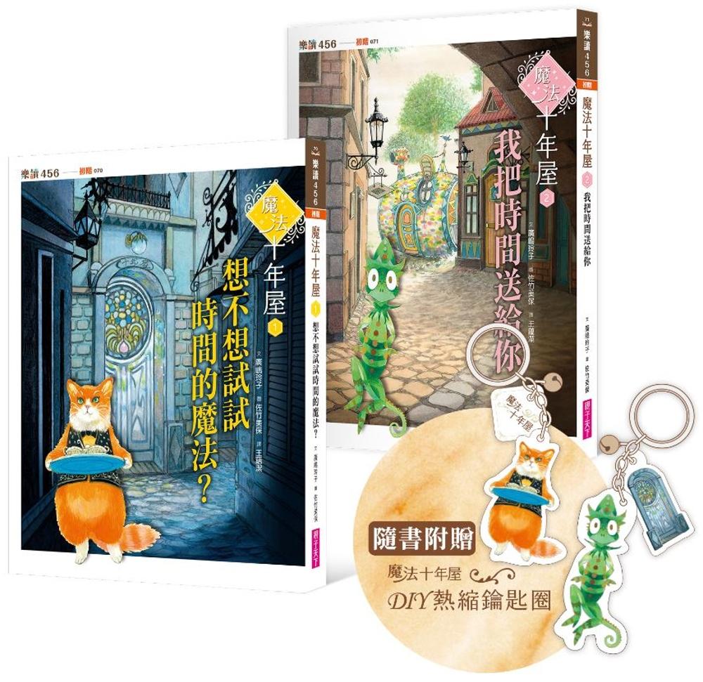 魔法十年屋1+2套書(獨家限量附贈角色DIY熱縮片鑰匙圈)