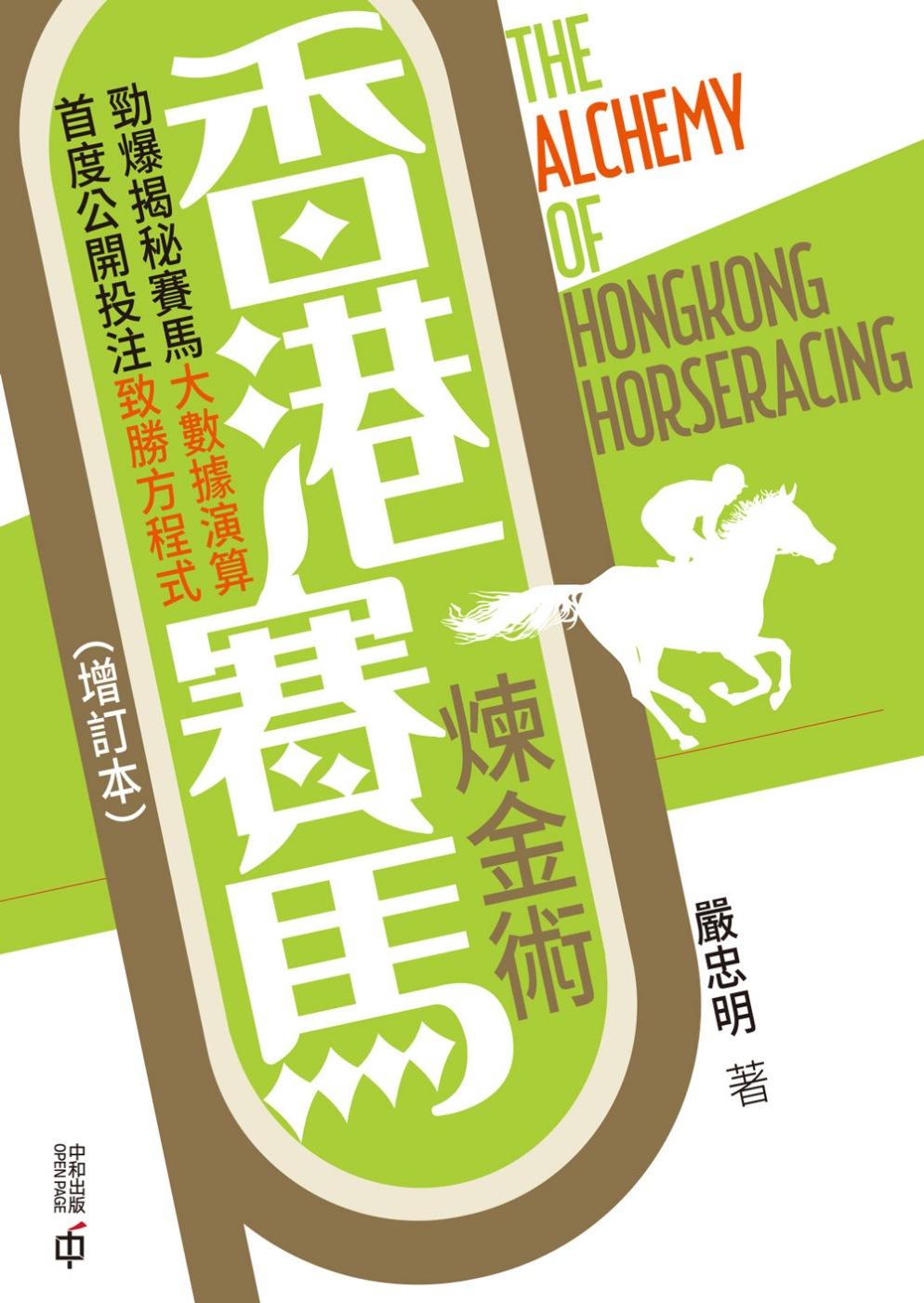香港賽馬煉金術(增訂本)