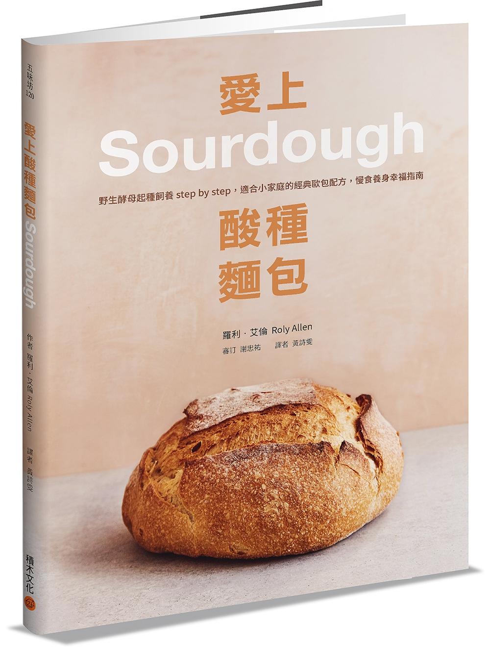 愛上酸種麵包Sourdough...
