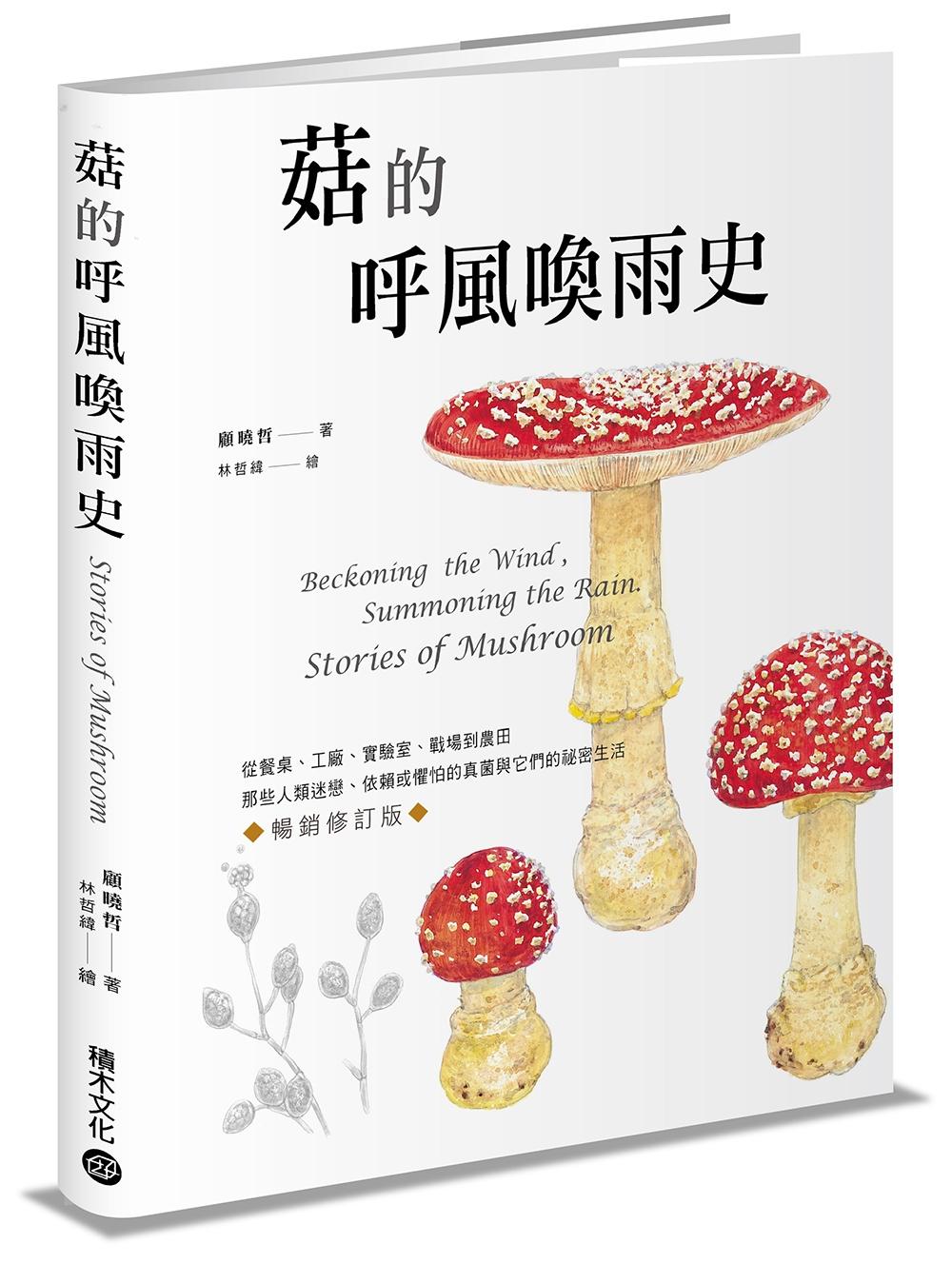 菇的呼風喚雨史(暢銷修訂版):...