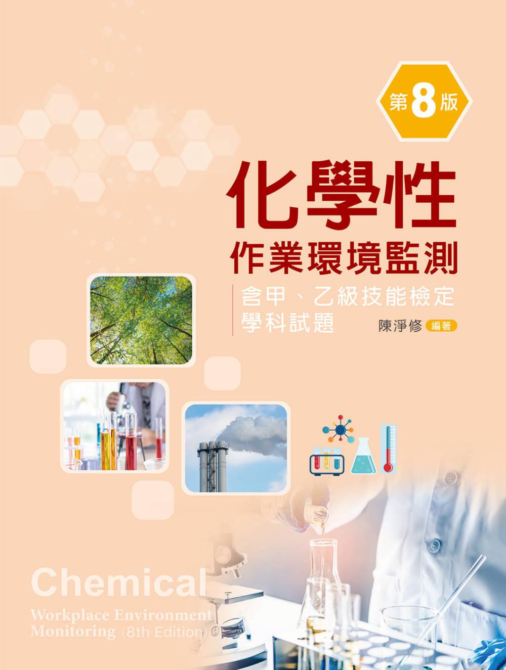 化學性作業環境監測─含甲、乙級...