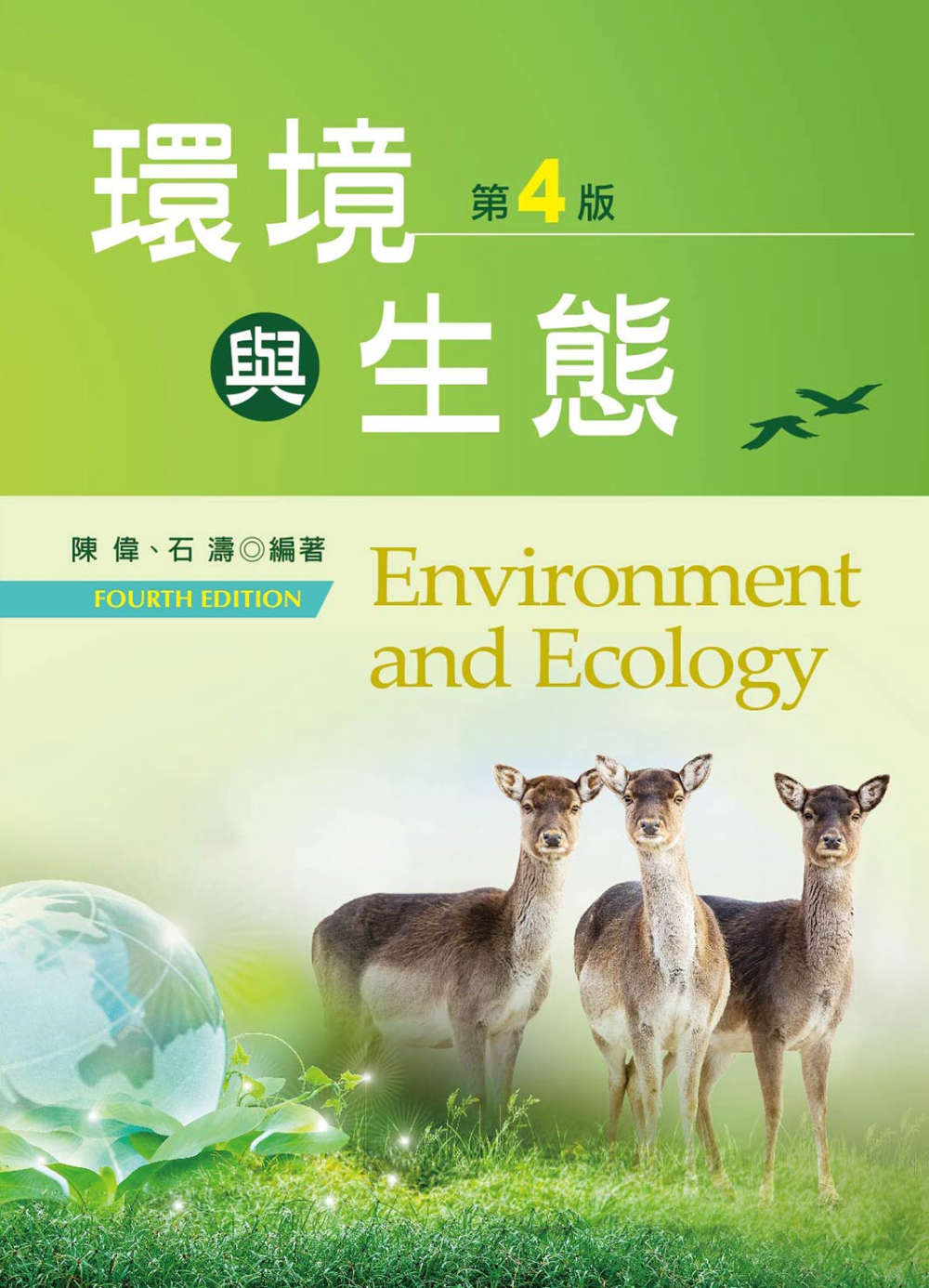 環境與生態(第四版)