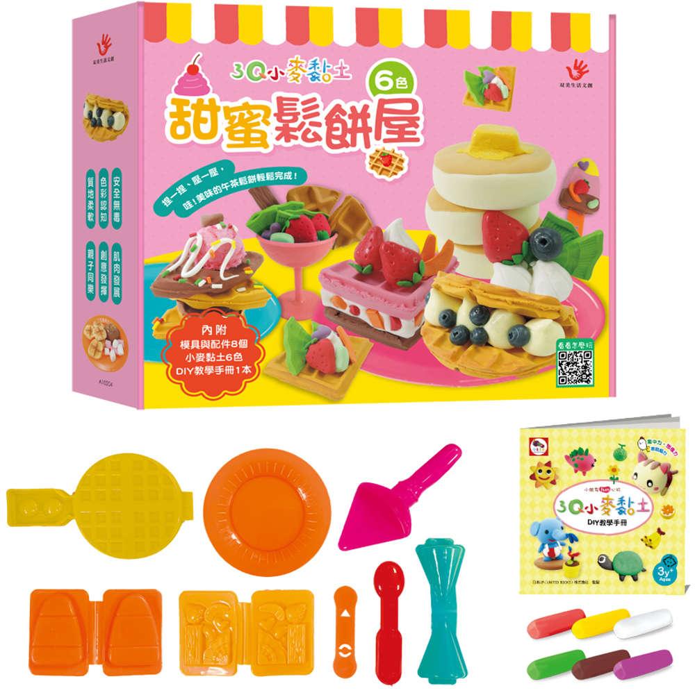 3Q小麥黏土:甜蜜鬆餅屋(6色...