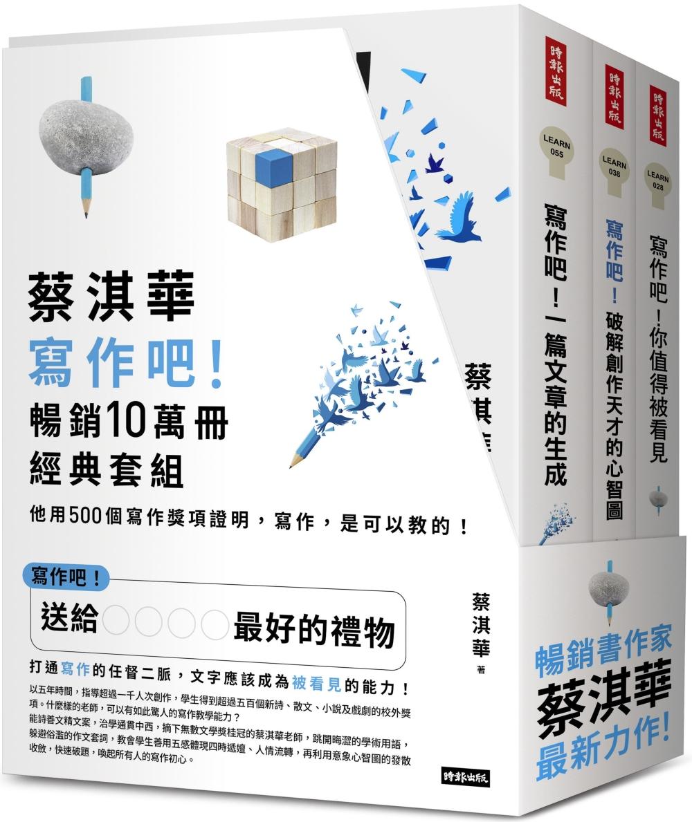 蔡淇華【寫作吧!】暢銷10萬冊...