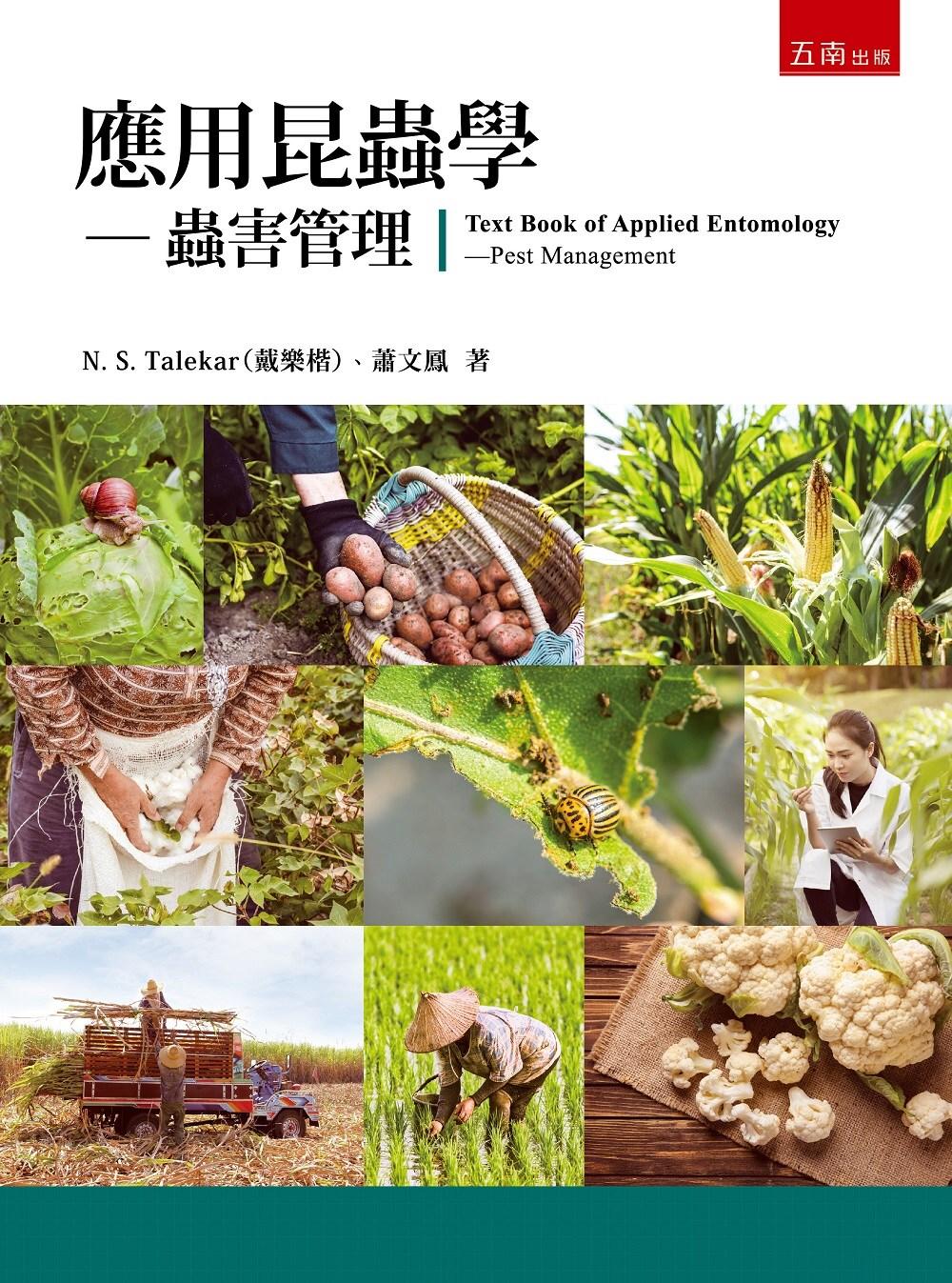 應用昆蟲學:蟲害管理