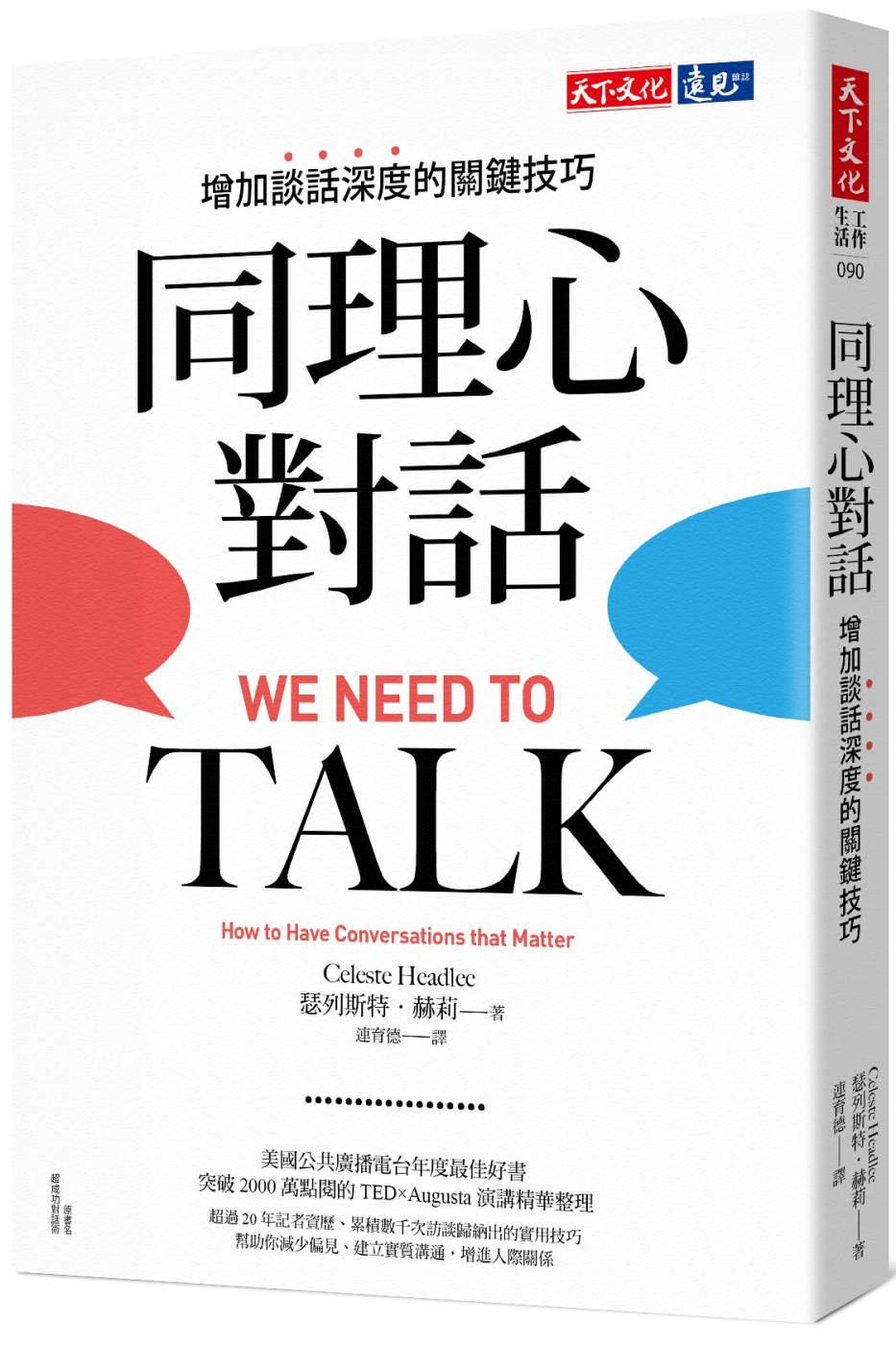 同理心對話:增加談話深度的關鍵...