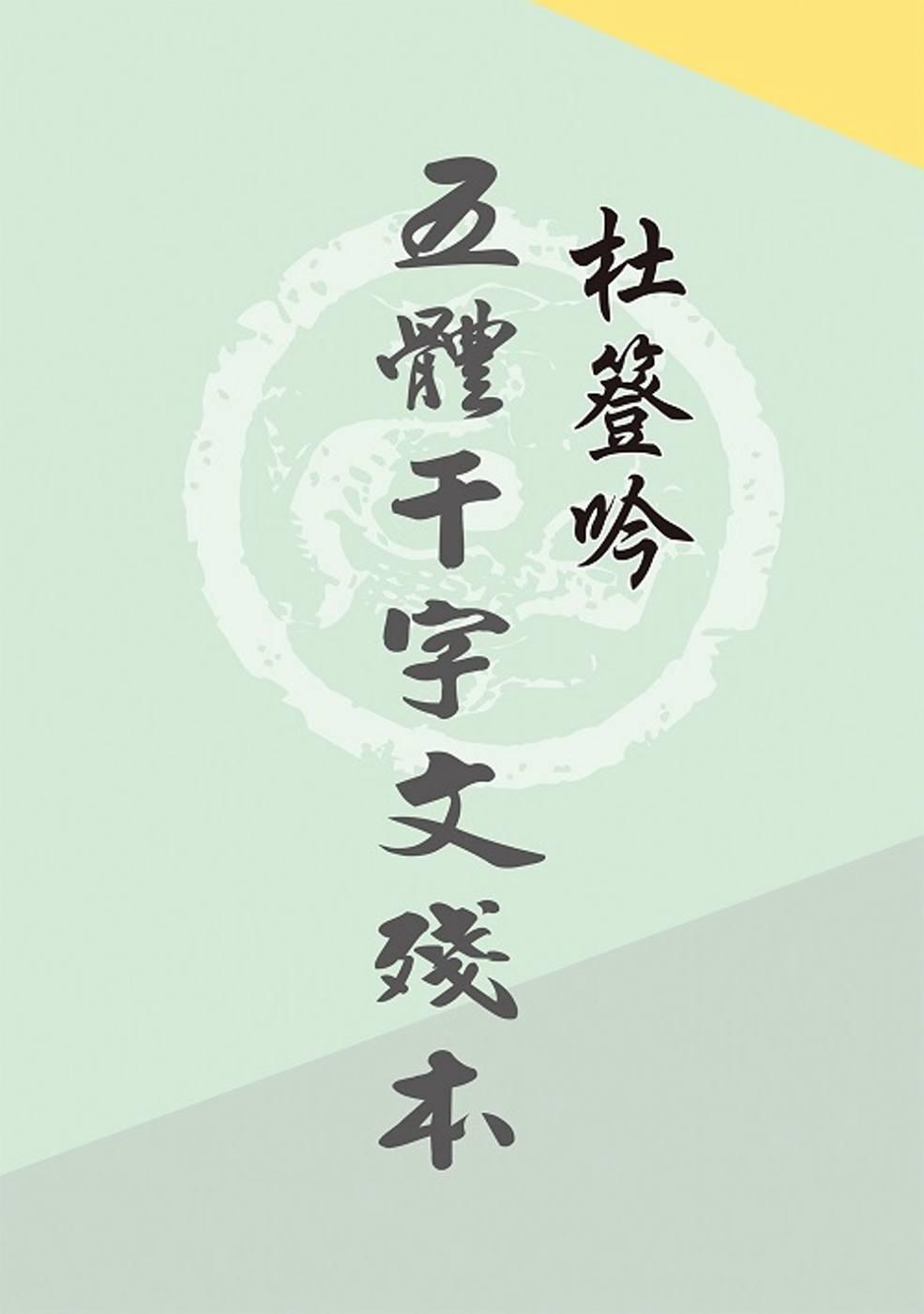 杜簦吟五體千字文殘本
