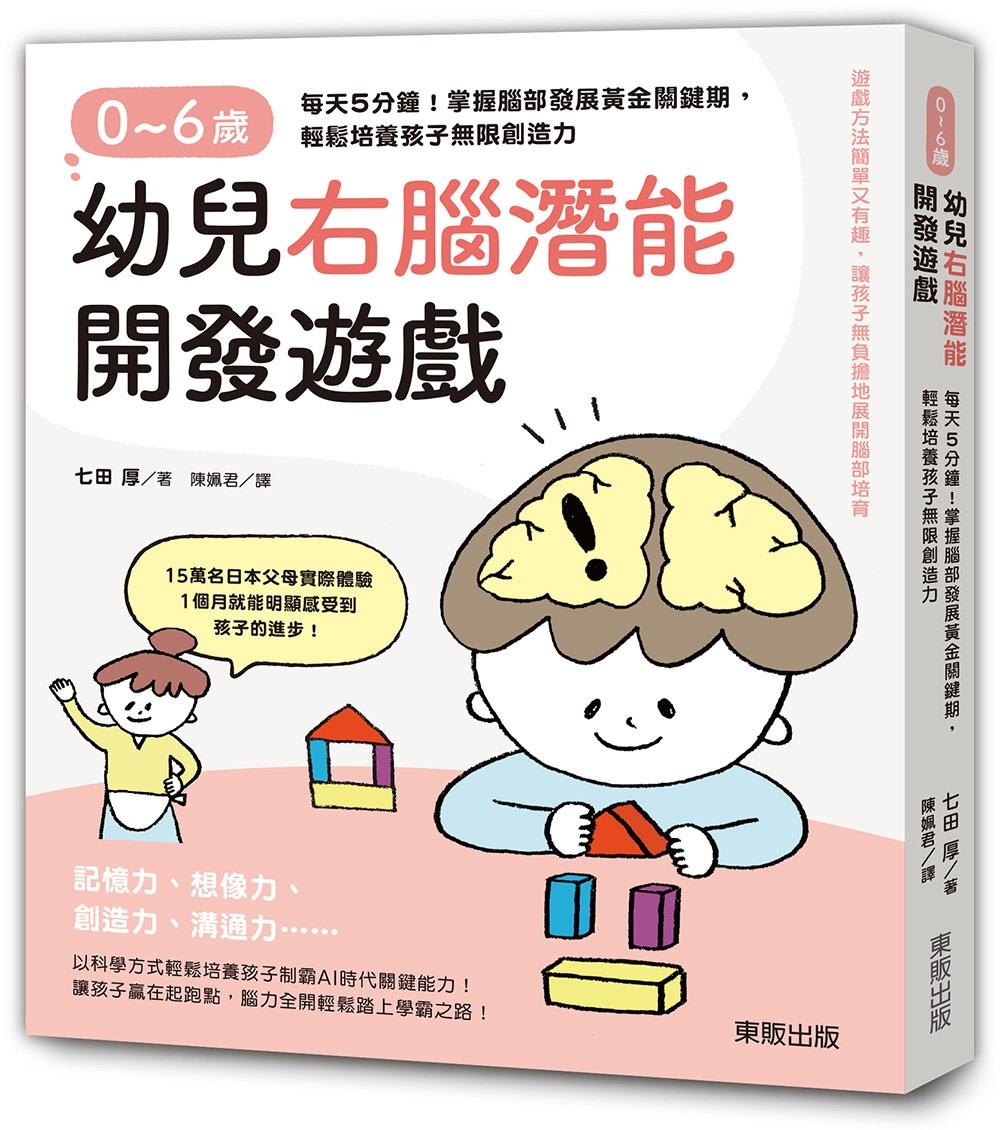0~6歲幼兒右腦潛能開發遊戲:...