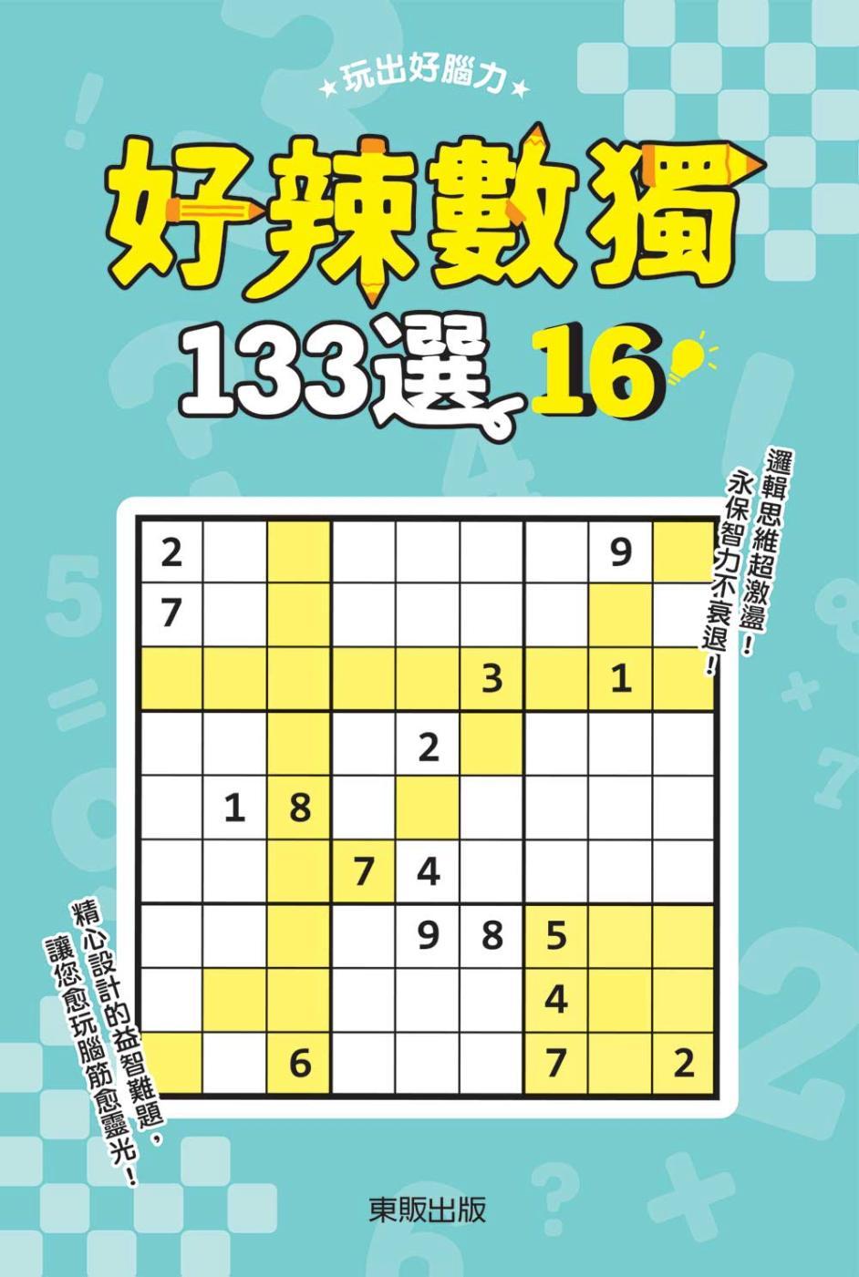 好辣數獨133選16