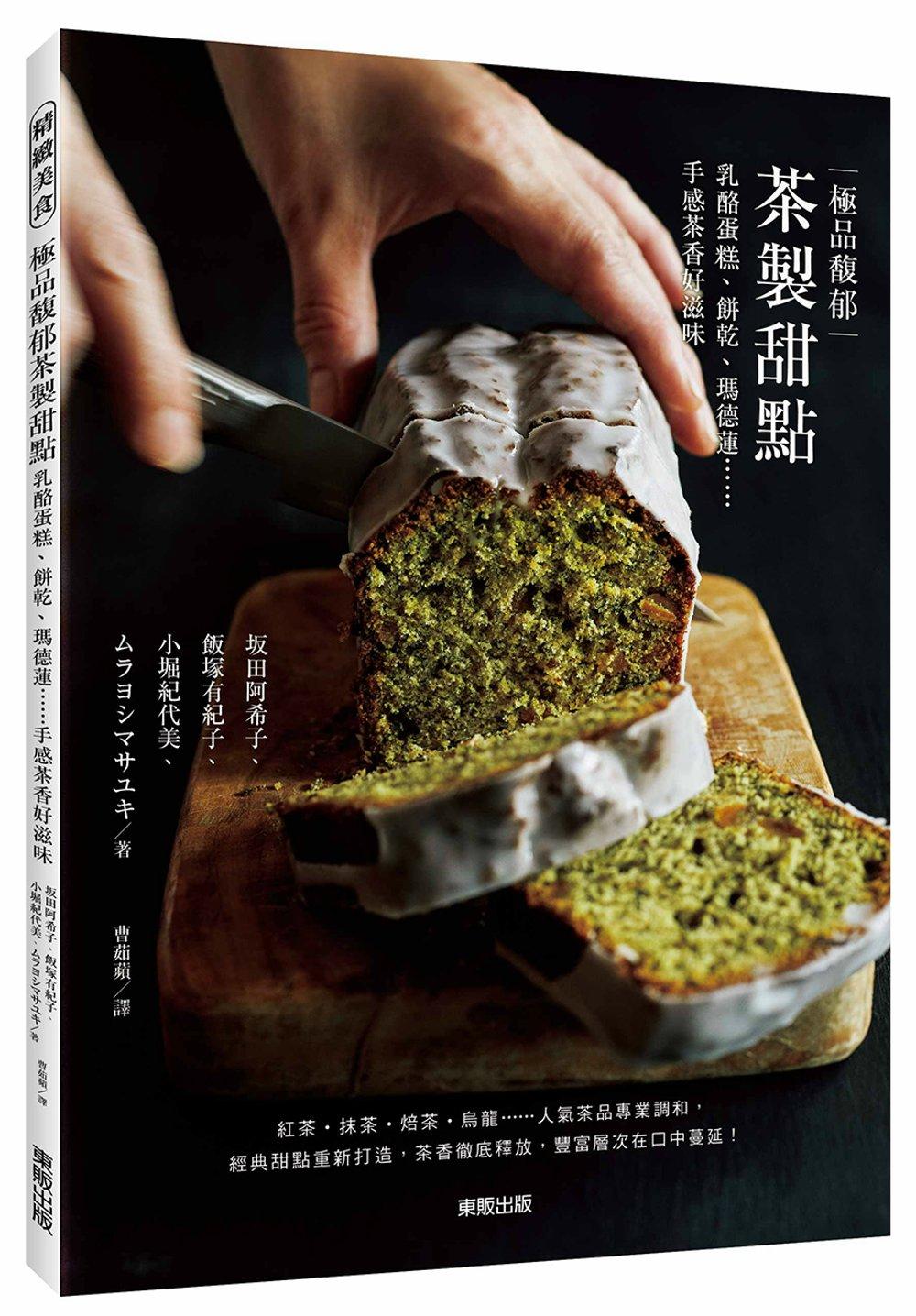 極品馥郁茶製甜點:乳酪蛋糕、餅...