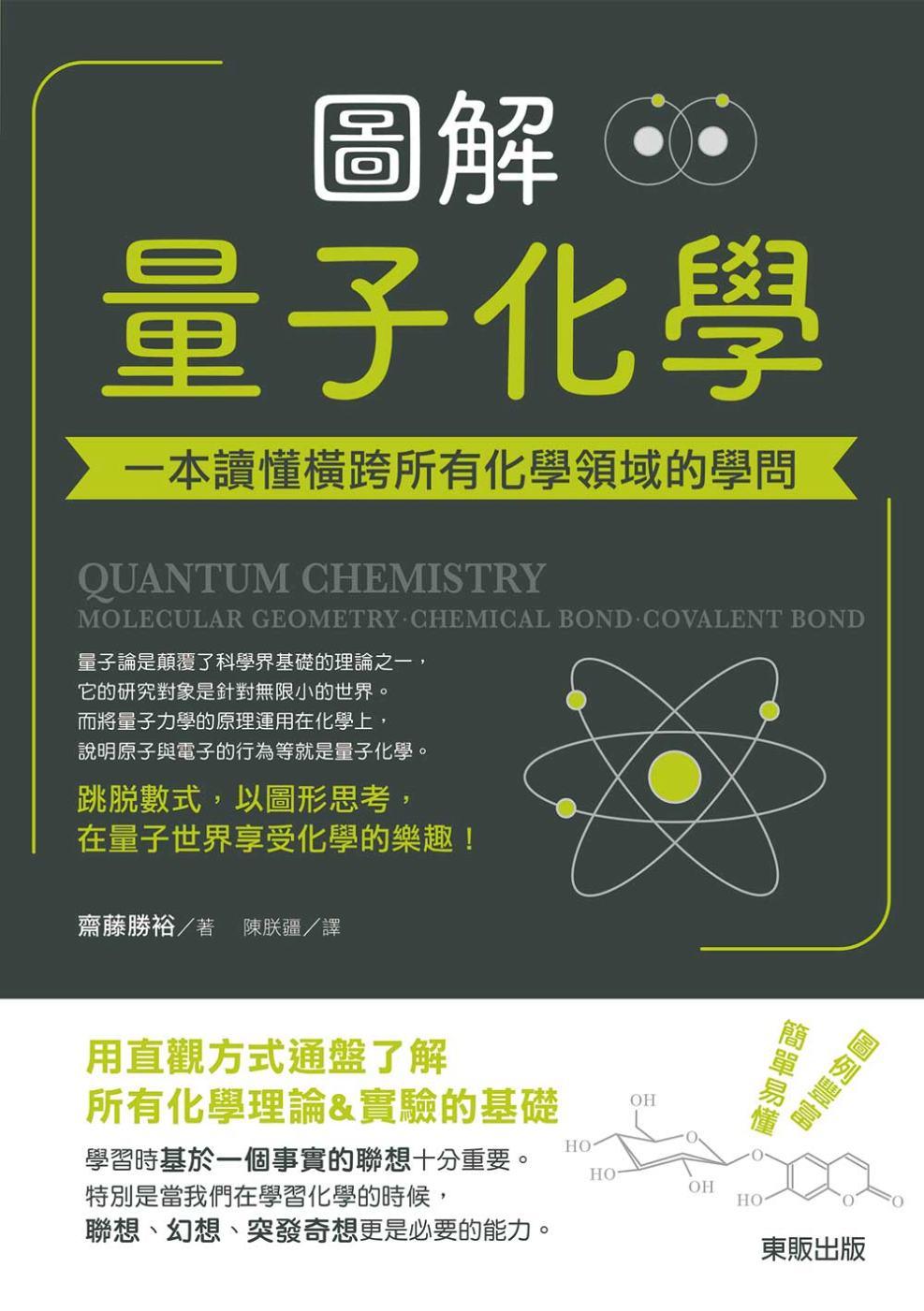 圖解量子化學:一本讀懂橫跨所有...